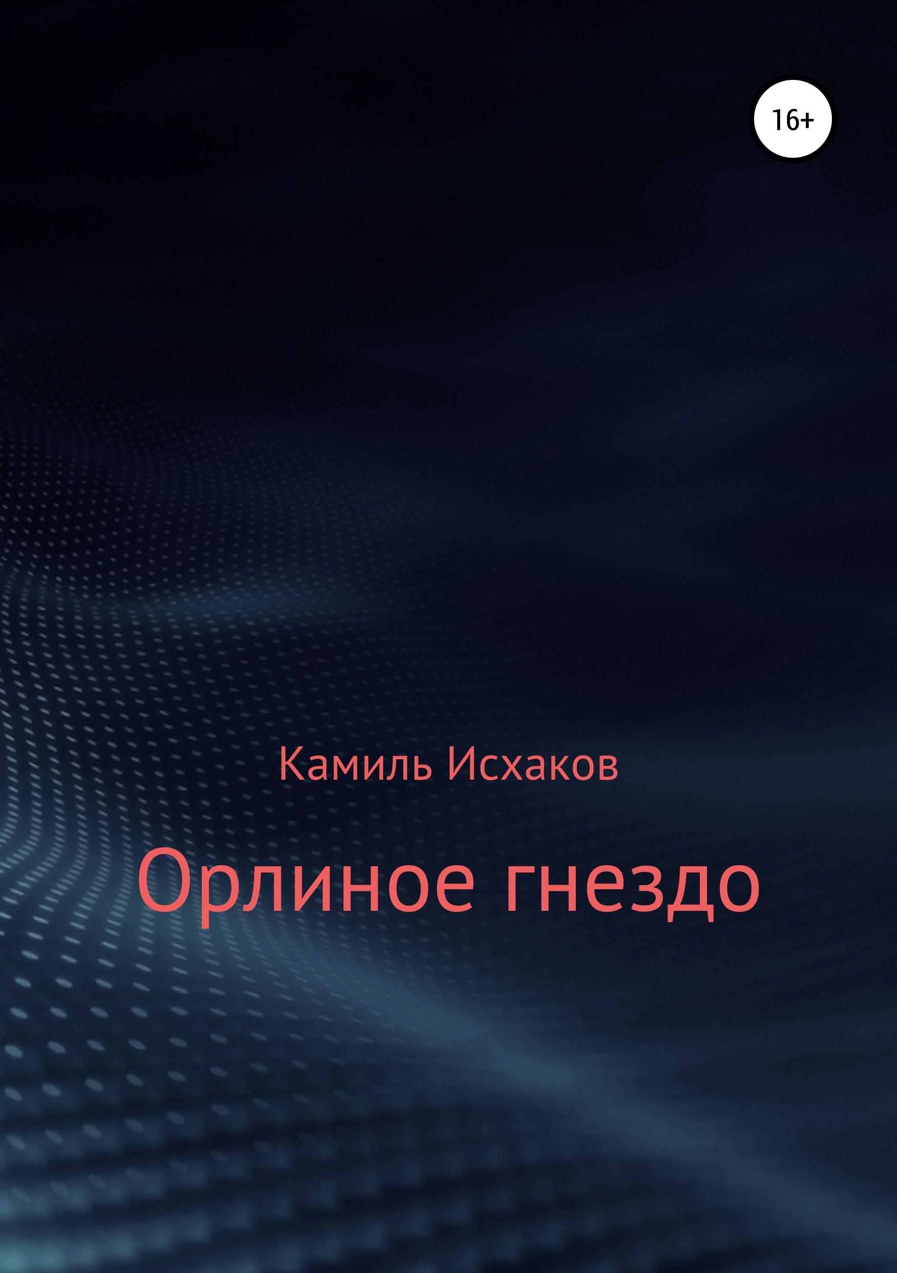 Камиль Исхаков Орлиное гнездо цена