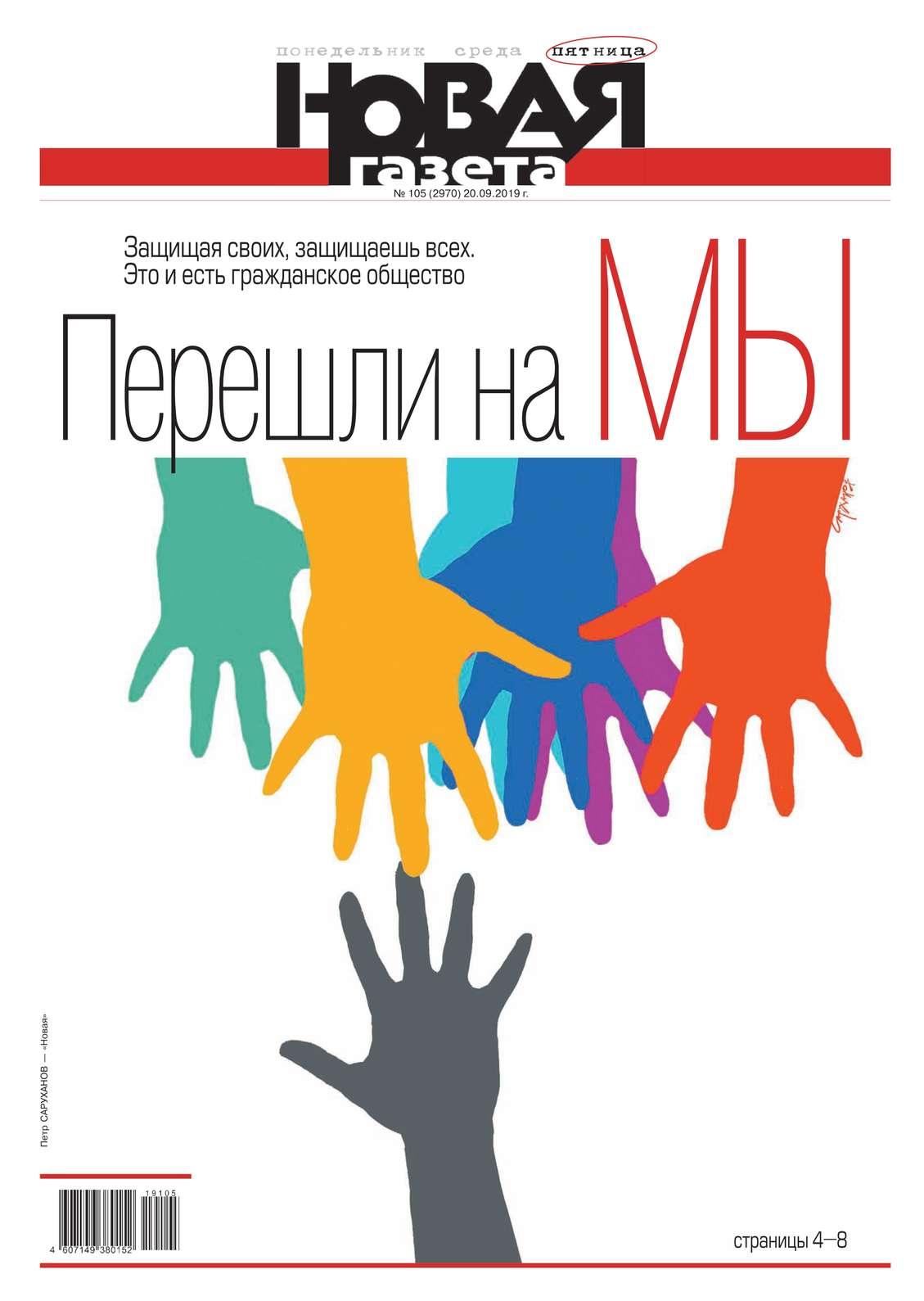 Новая Газета 105-2019