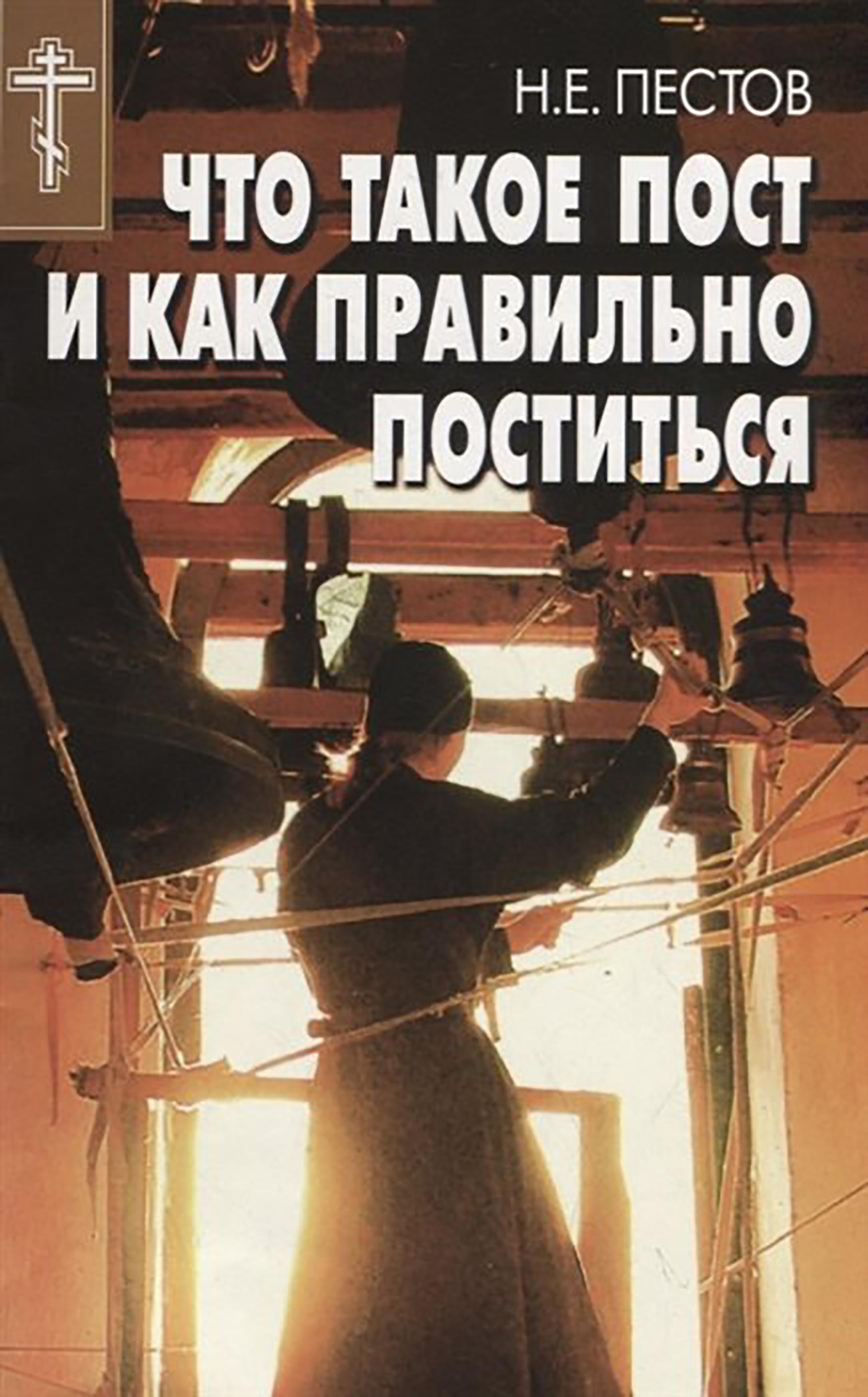 Николай Пестов Что такое пост и как правильно поститься николай пестов как победить сети диавольские о сопротивлении темным силам