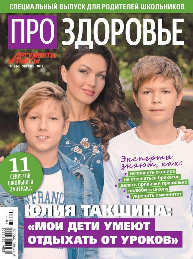 Редакция журнала Аиф. Про Здоровье / Аиф. Про Здоровье 10-2019