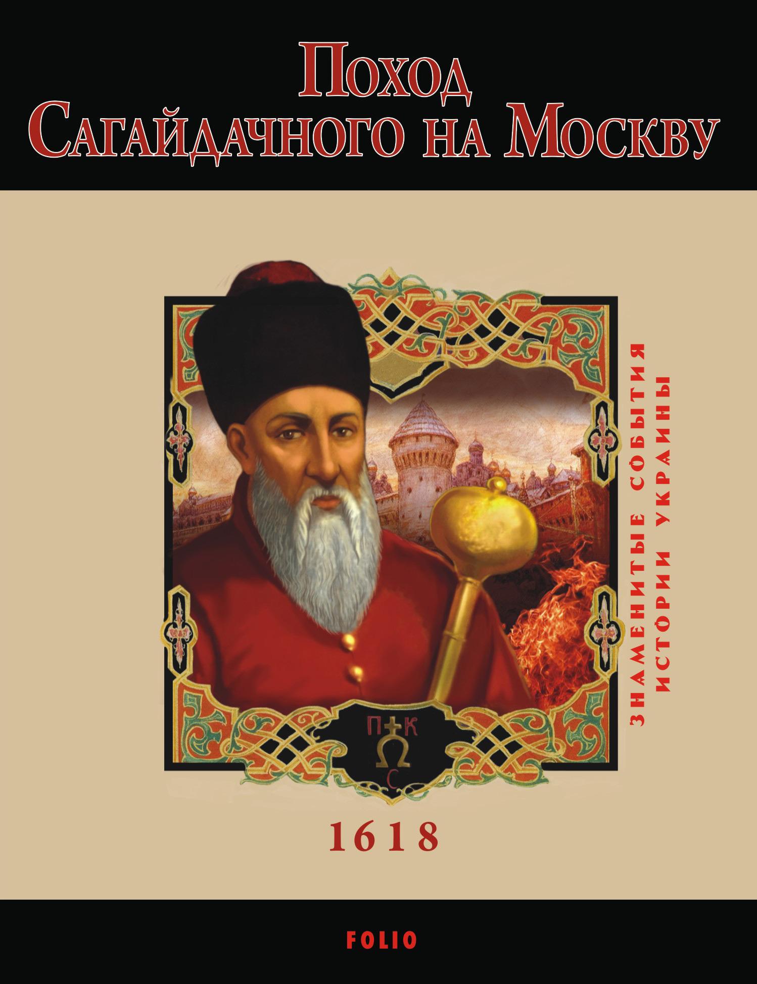 Юрій Сорока Поход Сагайдачного на Москву. 1618 недорого