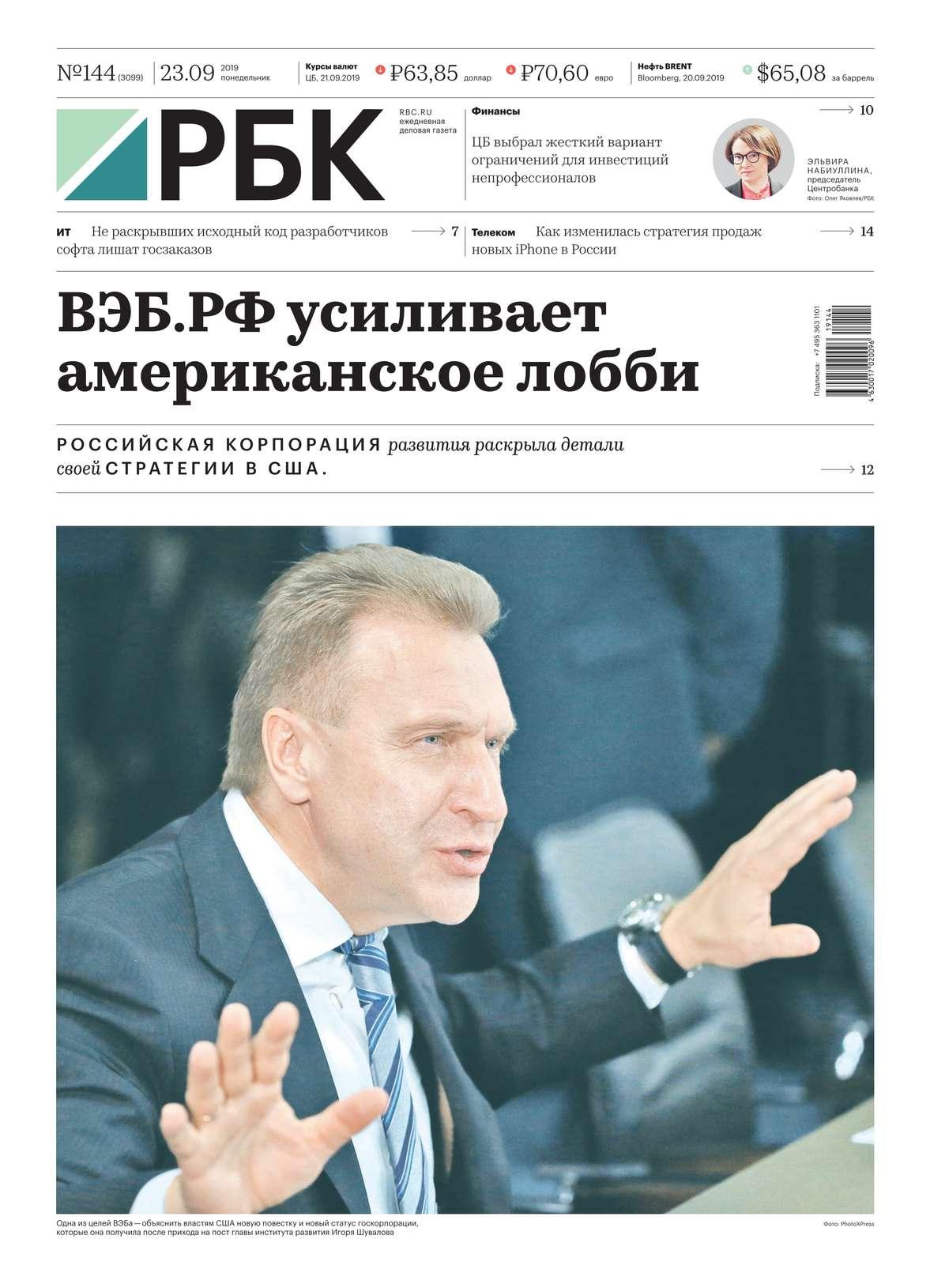 Ежедневная Деловая Газета Рбк 144-2019