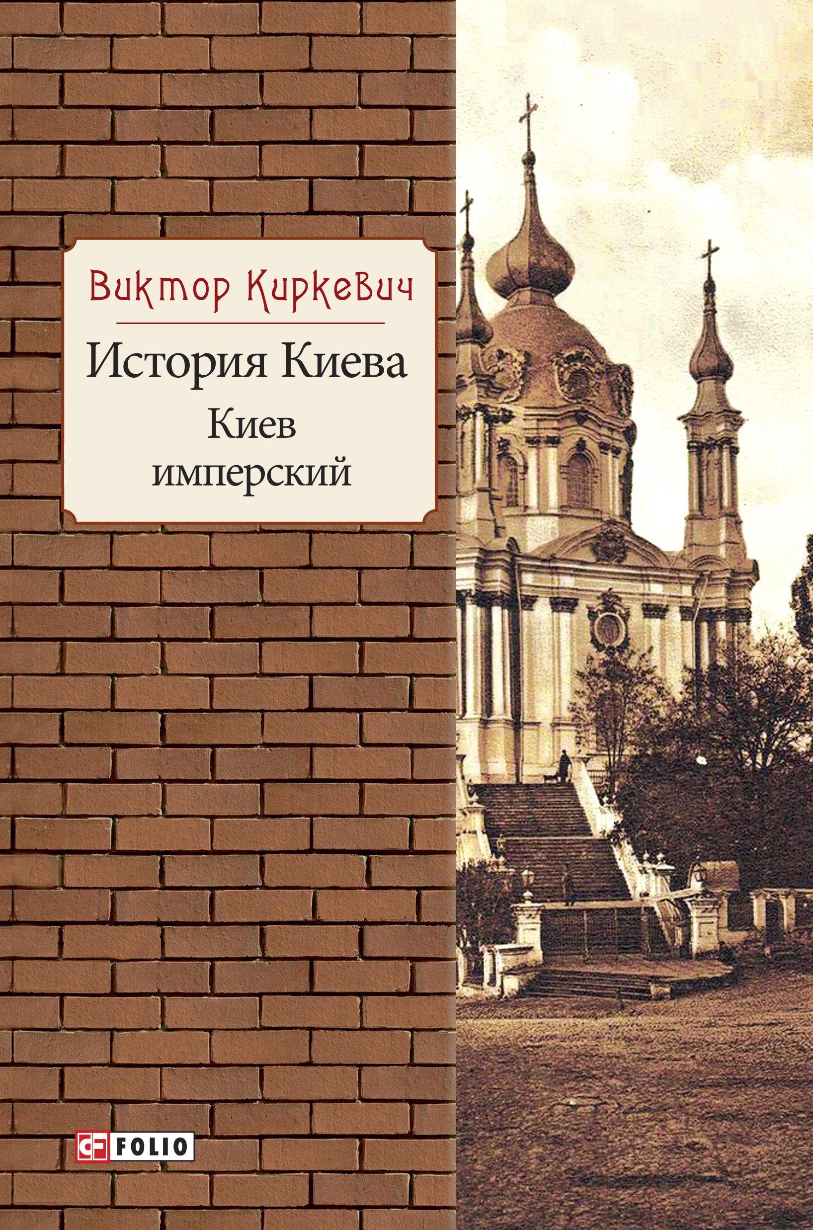 Виктор Киркевич История Киева. Киев имперский недорого