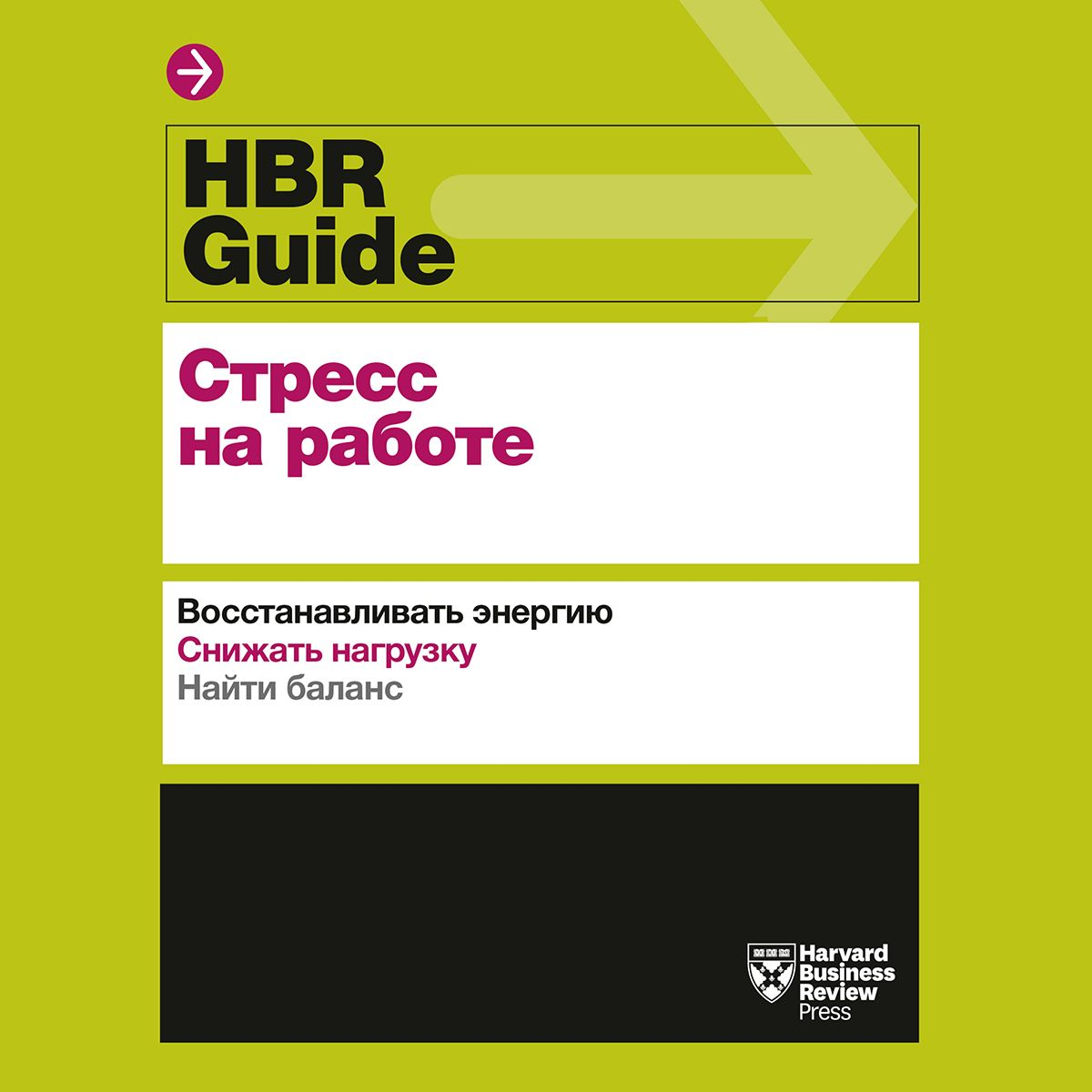 Harvard Business Review Guides HBR Guide. Стресс на работе