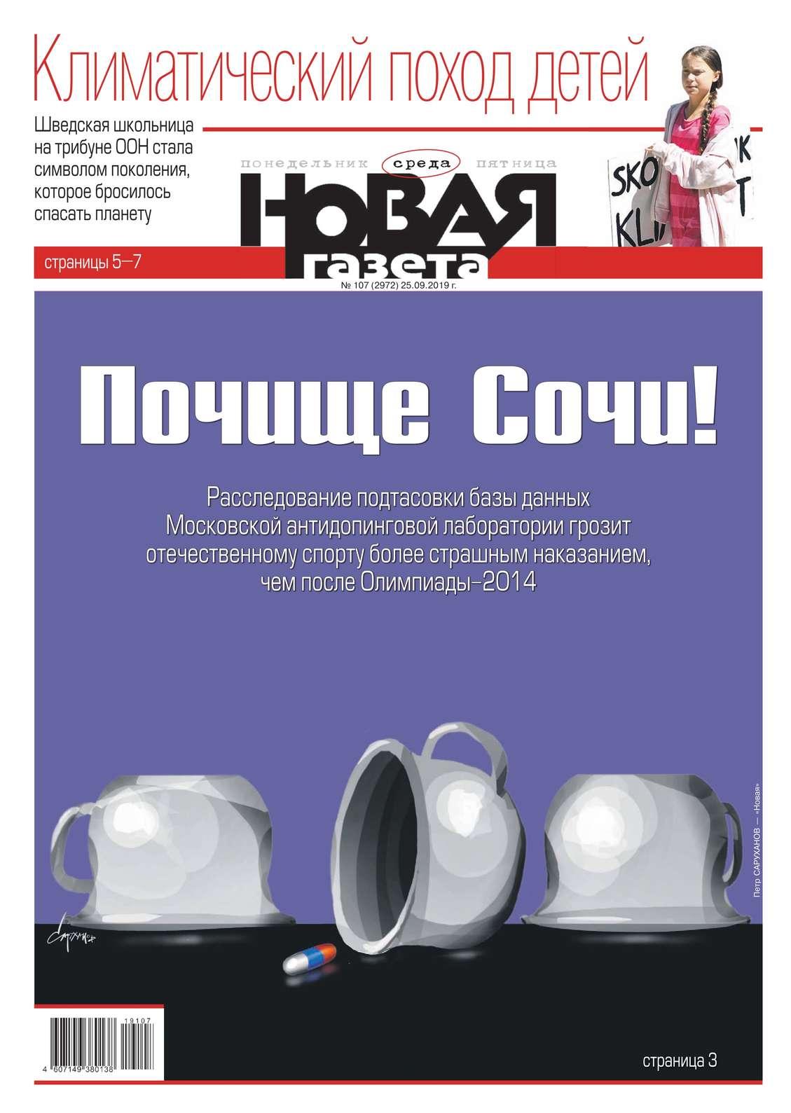 Редакция газеты Новая Газета Новая Газета 107-2019 цена и фото