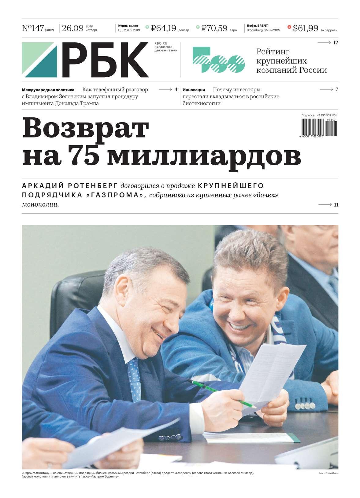 Ежедневная Деловая Газета Рбк 147-2019