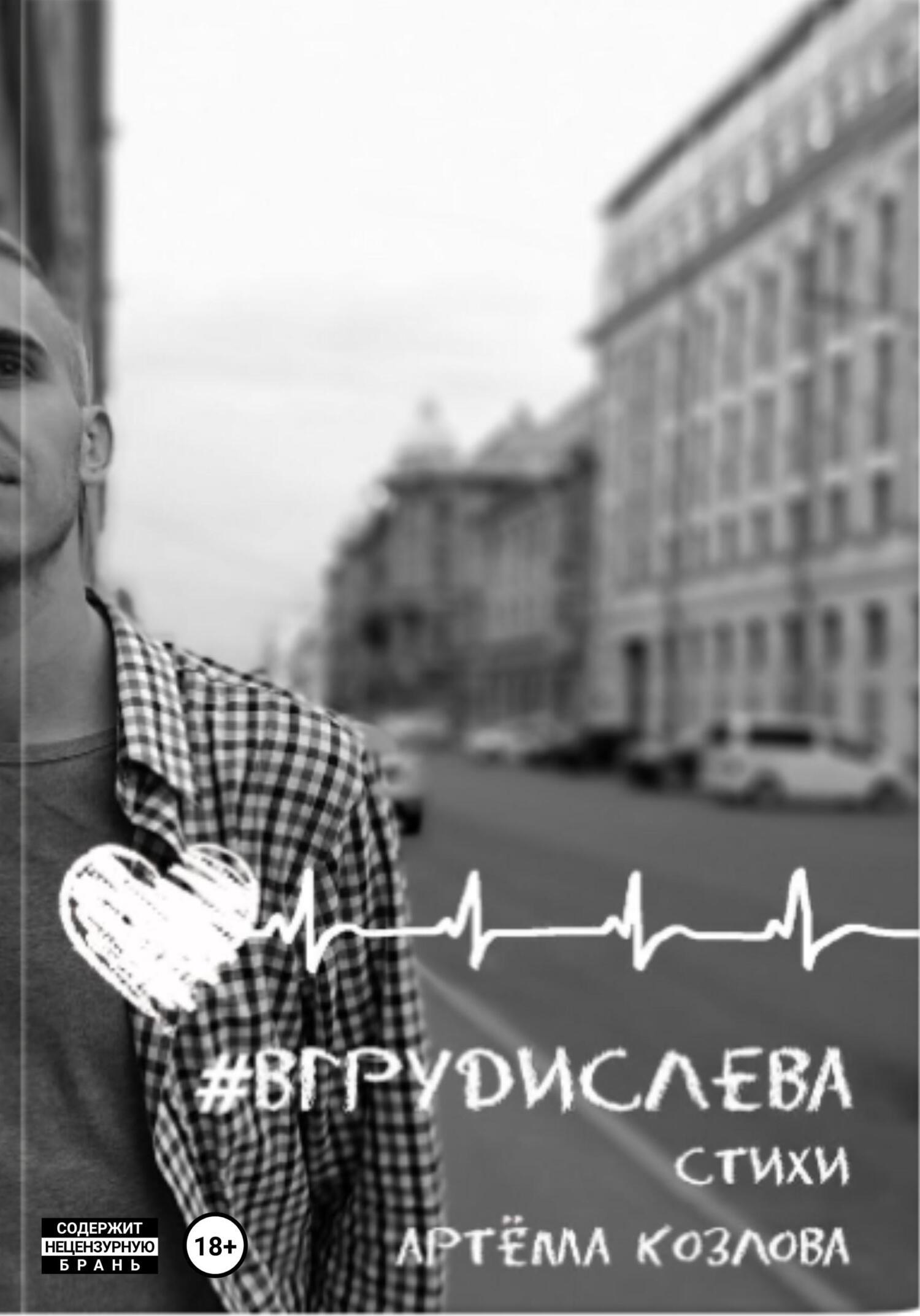 Артем Викторович Козлов #вгрудислева