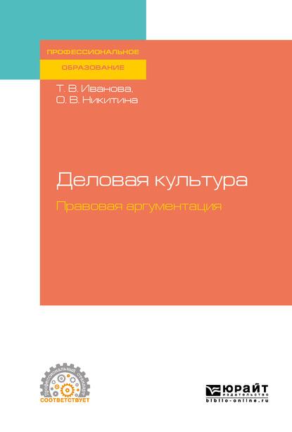 Ольга Вячеславовна Никитина Деловая культура. Правовая аргументация. Учебное пособие для СПО