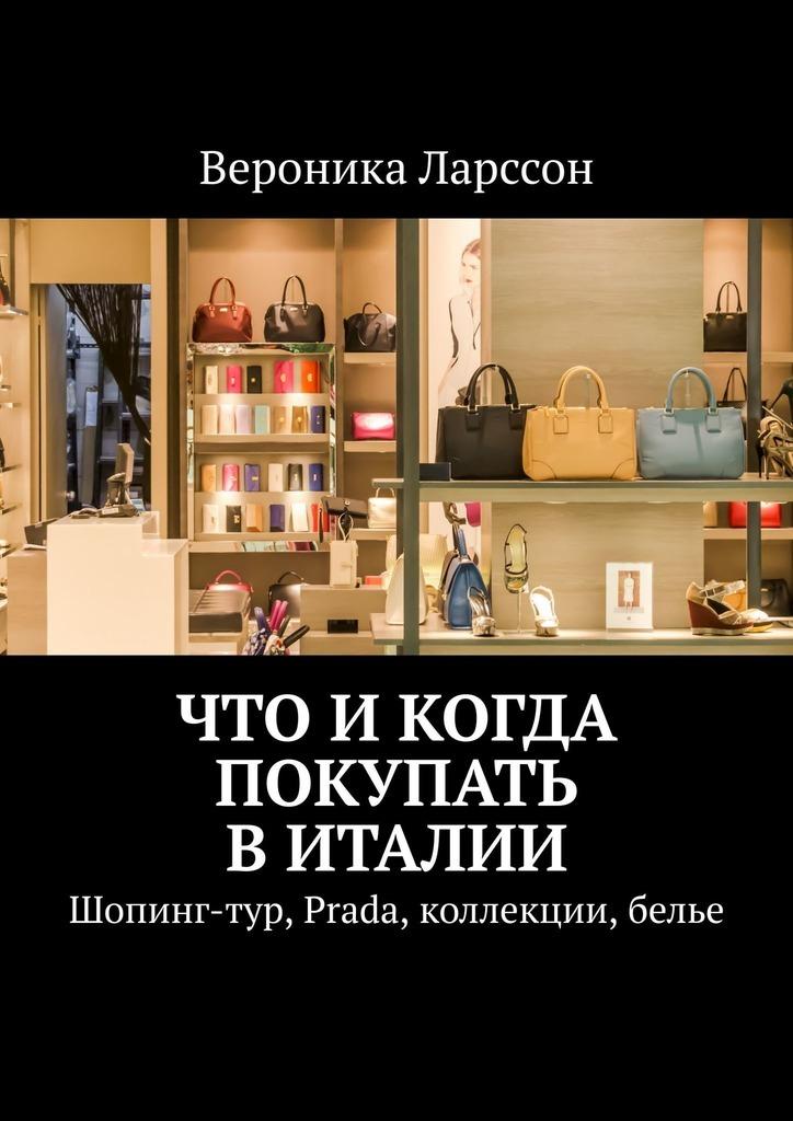 Вероника Ларссон Что икогда покупать вИталии. Шопинг-тур, Prada, коллекции, белье