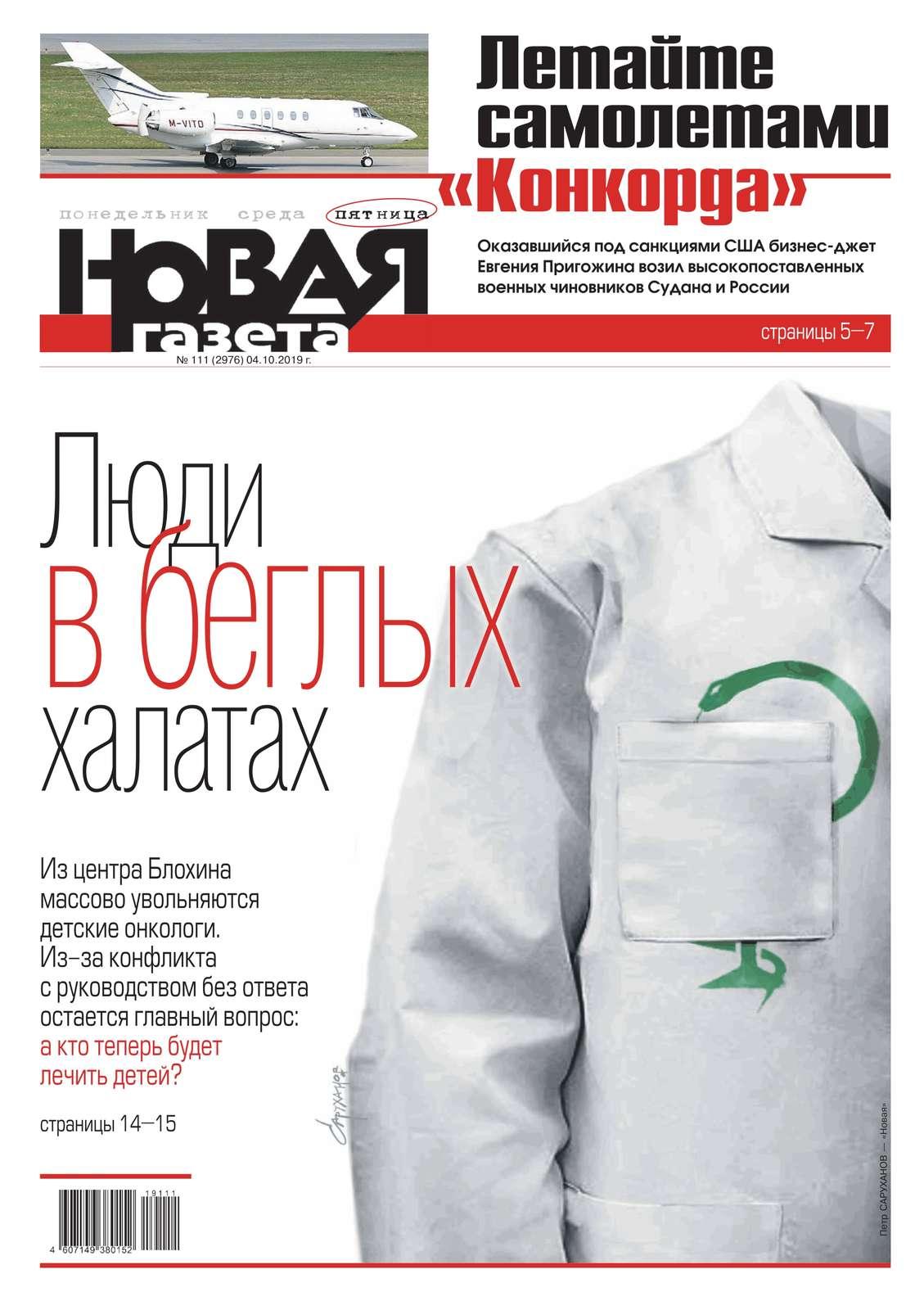 Новая Газета 111-2019