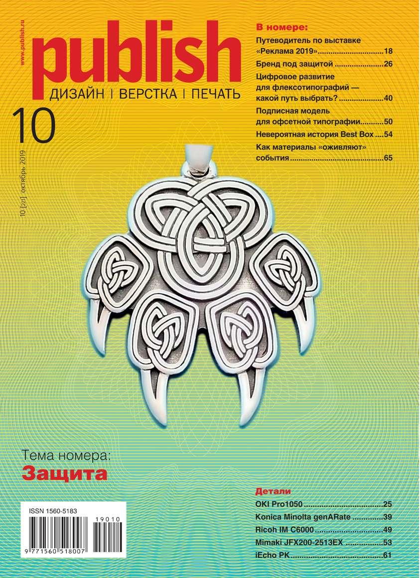 Редакция журнала Publish / Паблиш Publish / Паблиш 10-2019