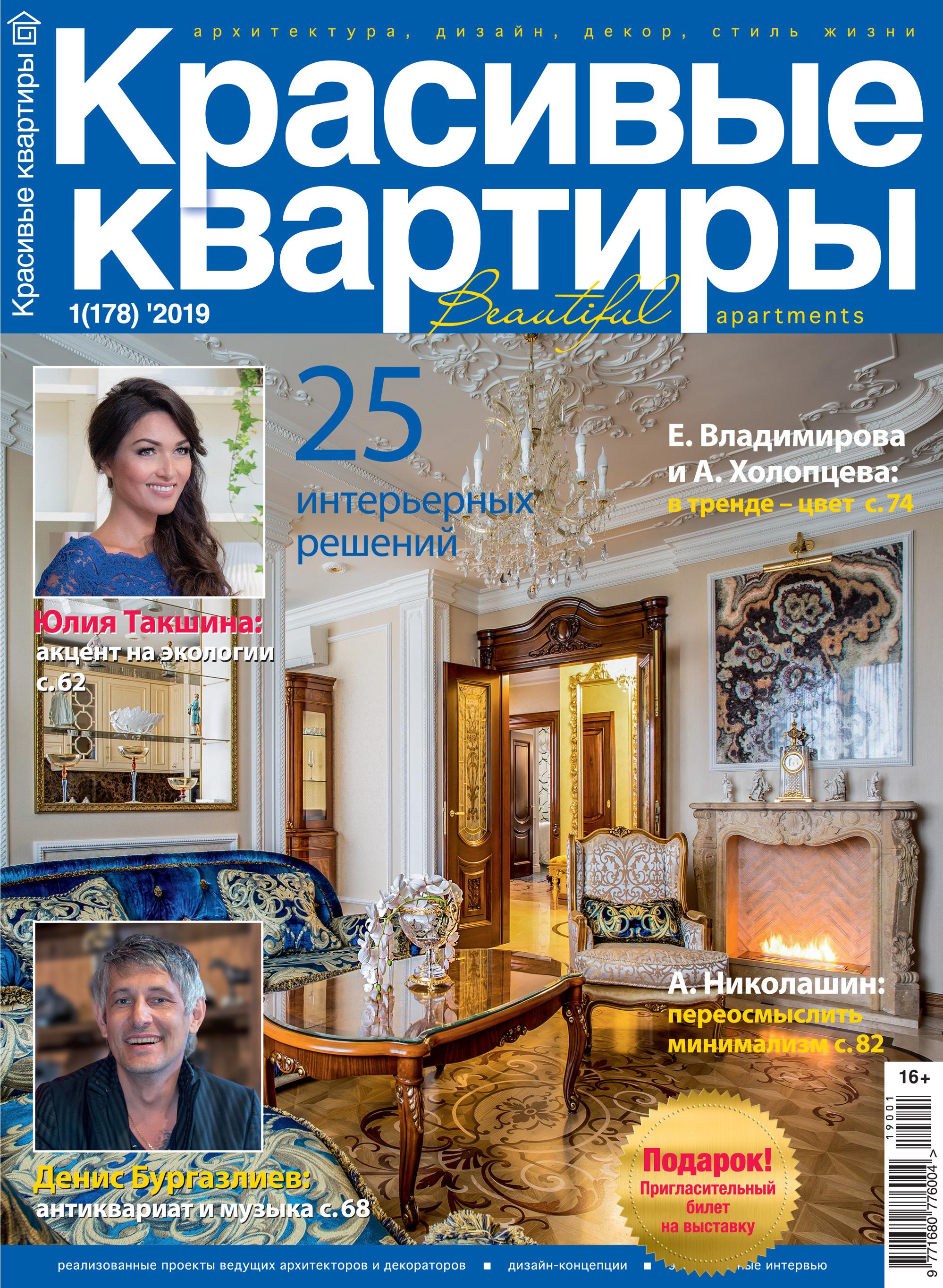 Фото - Отсутствует Красивые квартиры №01 / 2019 антиквариат