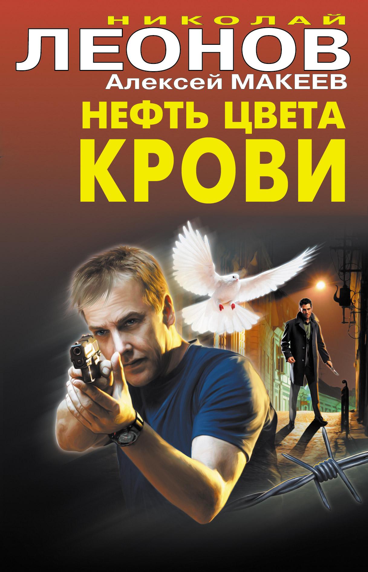 Николай Леонов Нефть цвета крови все цены