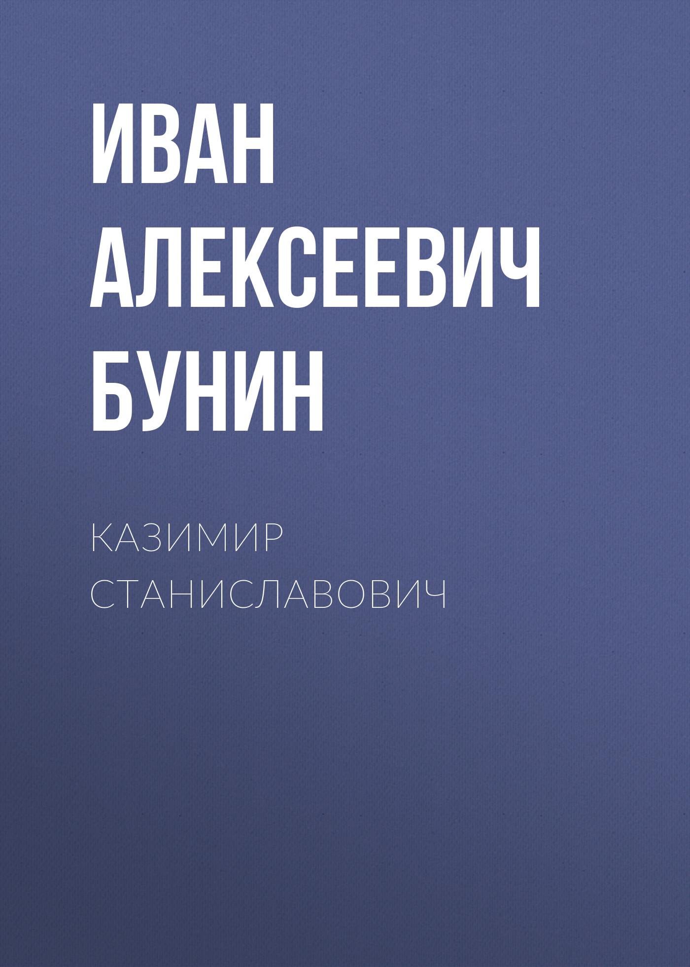kazimir stanislavovich