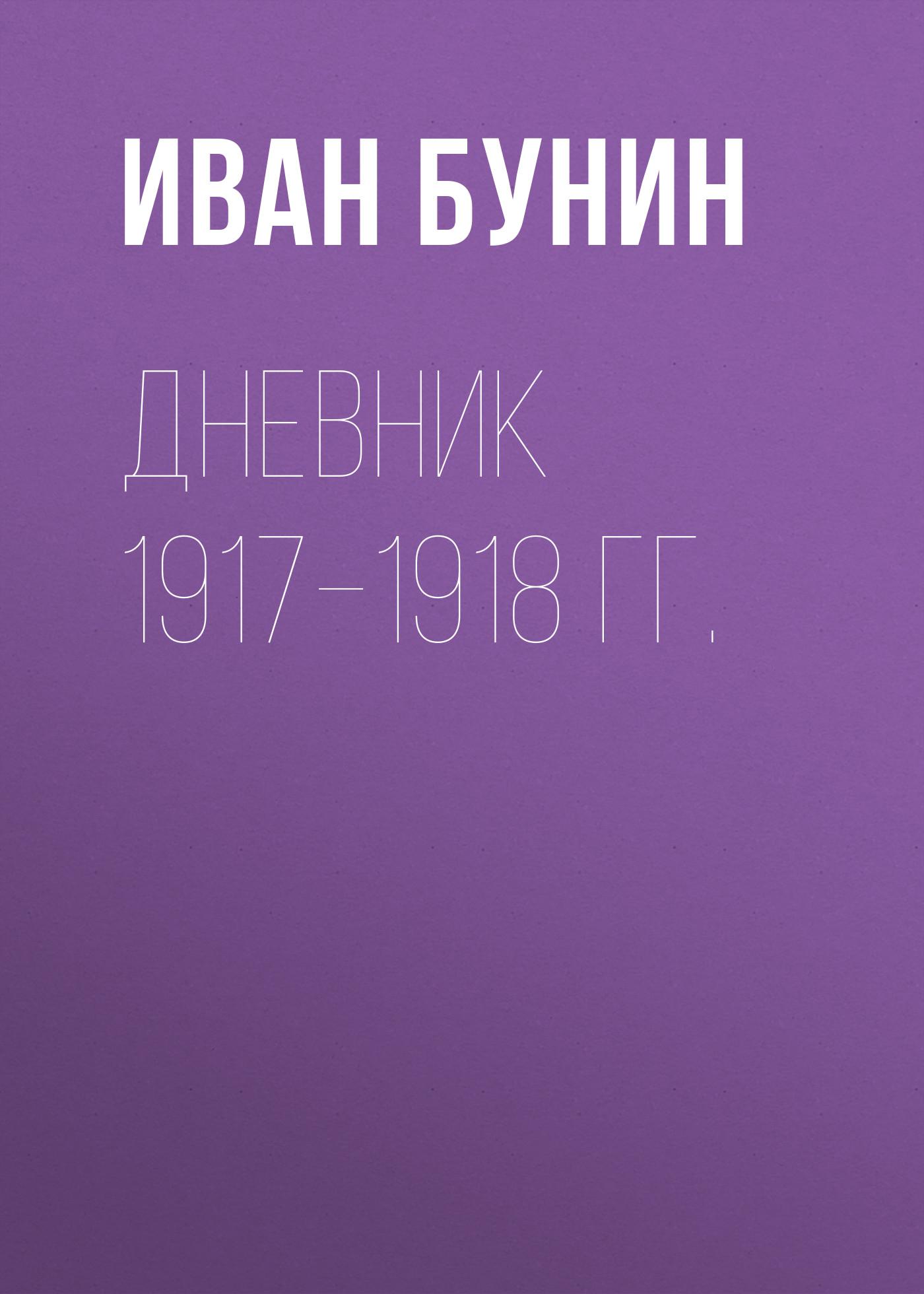 Дневник 1917–1918гг.