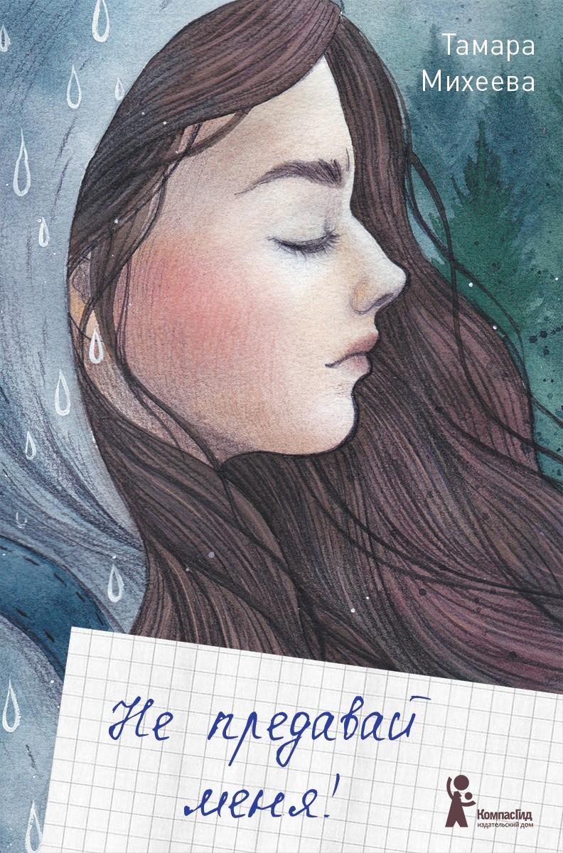 Тамара Михеева «Не предавай меня!»