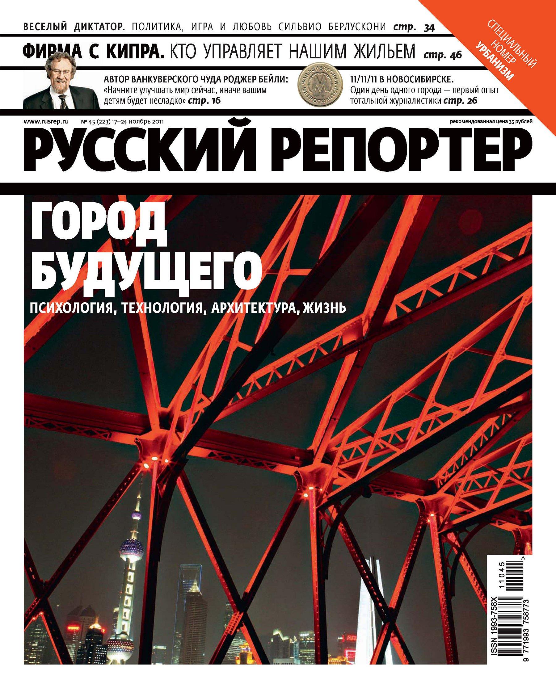 Отсутствует Русский Репортер №45/2011 отсутствует русский репортер 45 2011
