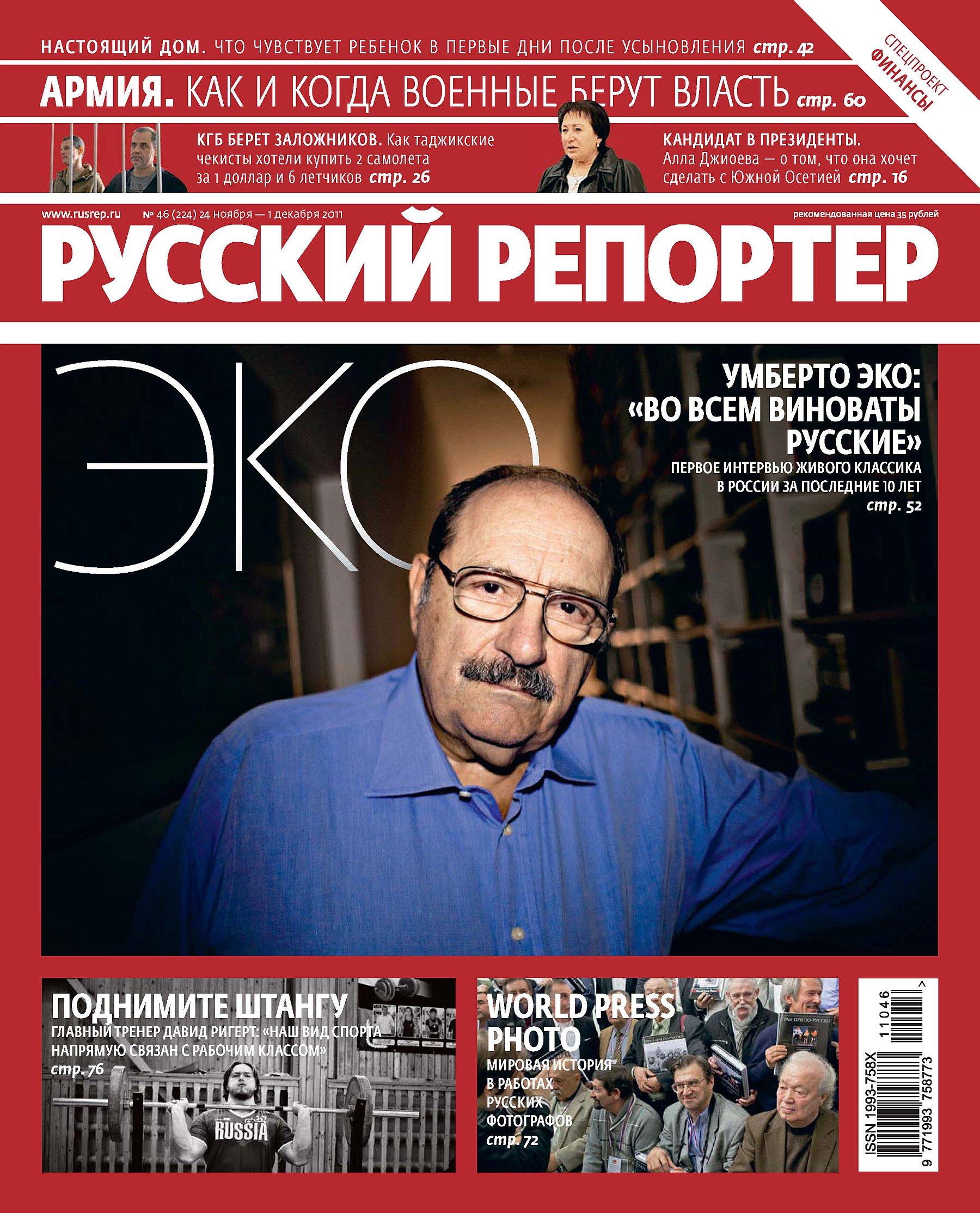 Отсутствует Русский Репортер №46/2011 отсутствует русский репортер 45 2011