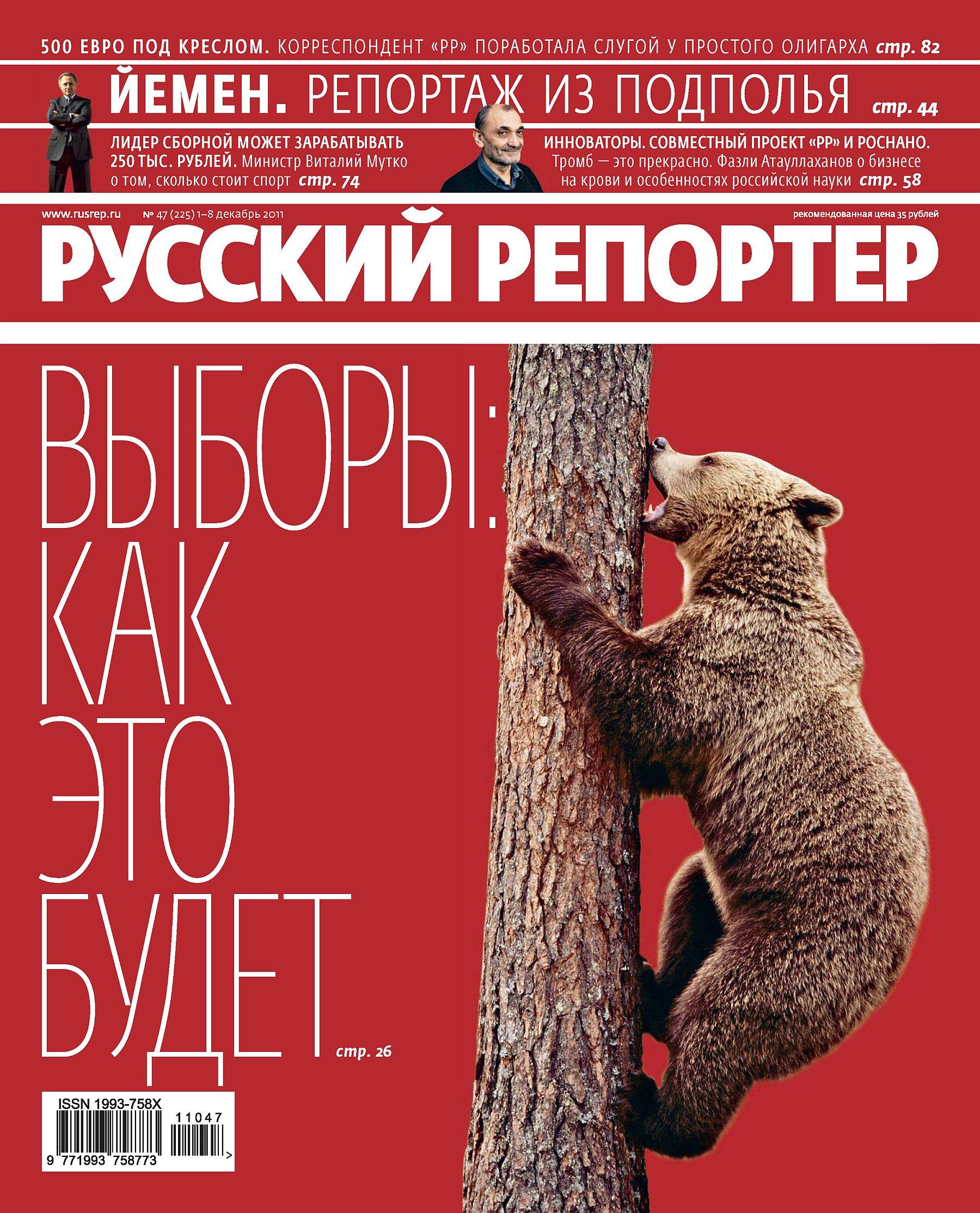 Отсутствует Русский Репортер №47/2011 отсутствует русский репортер 45 2011
