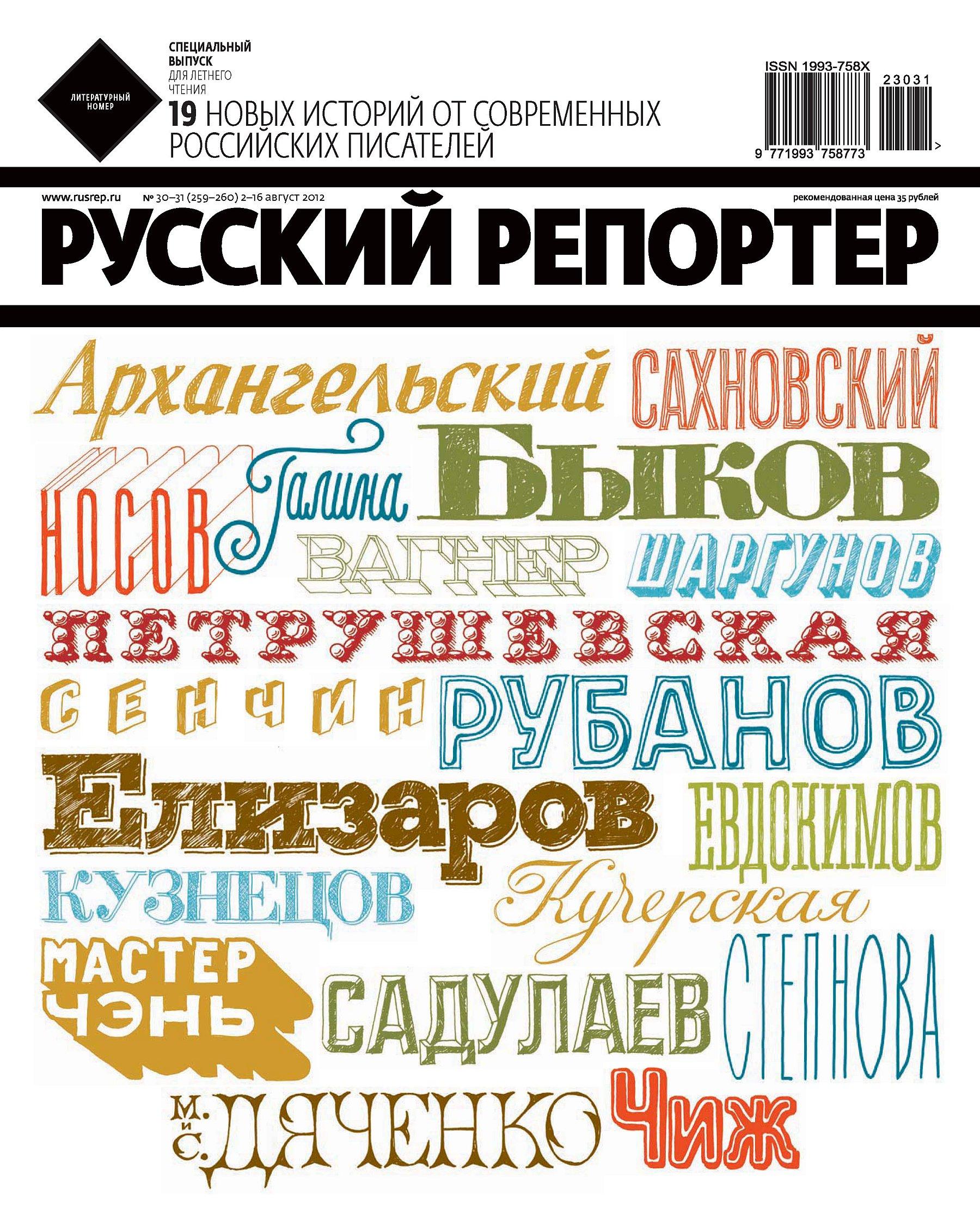Фото - Отсутствует Русский Репортер №30-31/2012 отсутствует русский репортер 15 2012