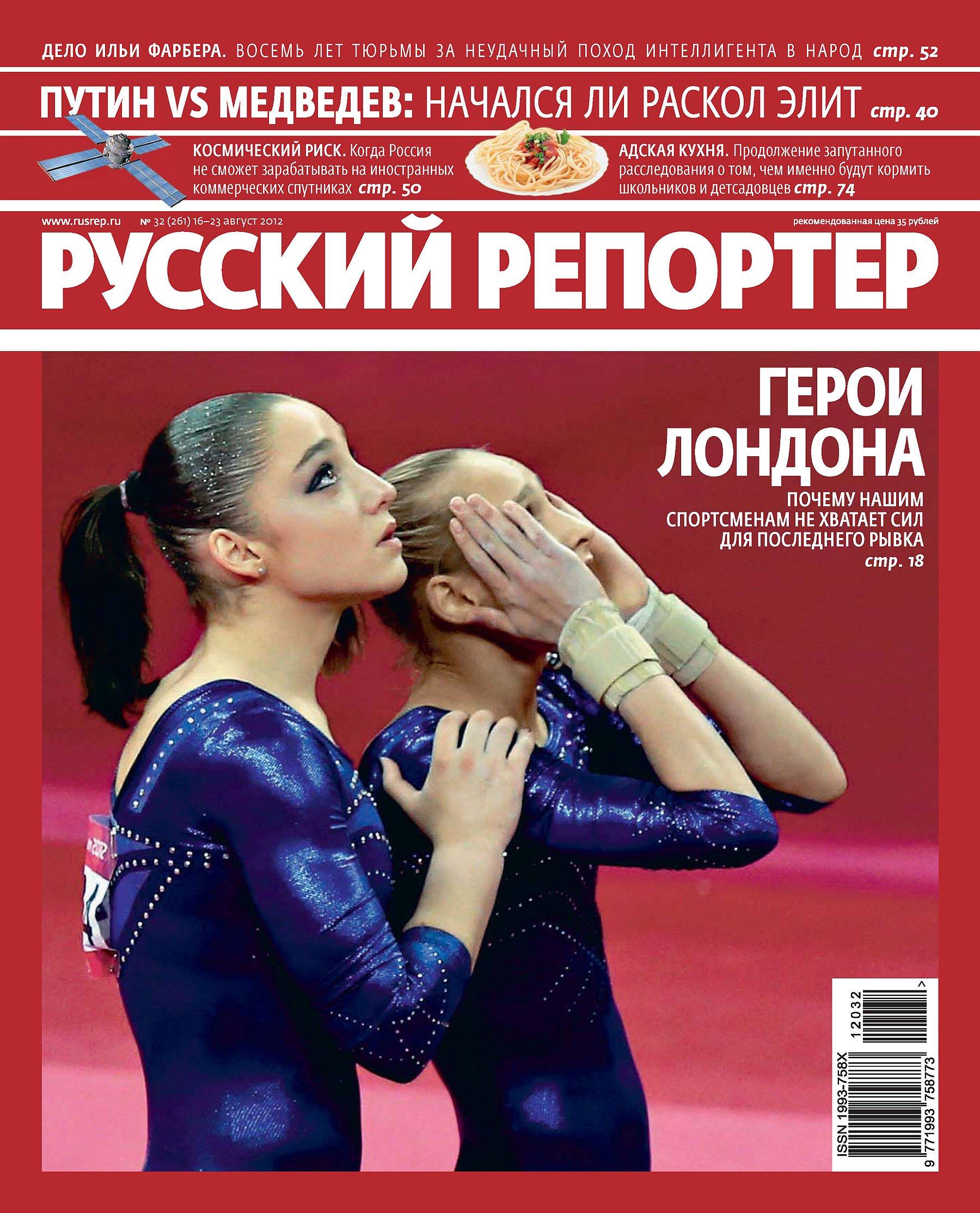 Фото - Отсутствует Русский Репортер №32/2012 отсутствует русский репортер 15 2012