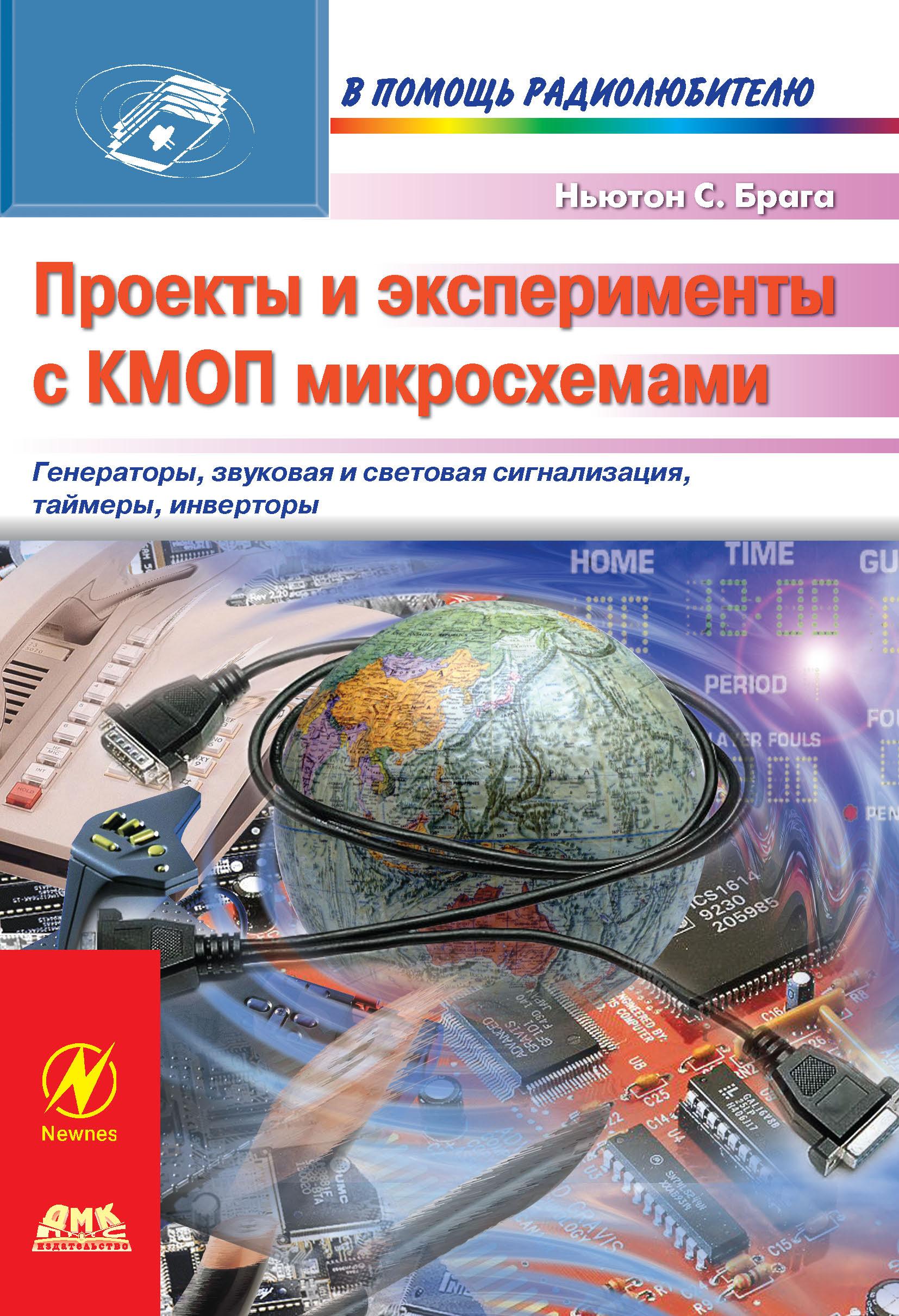 Проекты и эксперименты с КМОП микросхемами