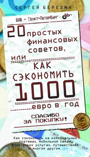 С. В. Березин 20 простых финансовых советов, или Как сэкономить 1000 евро в год 8 inch plush cute lovely stuffed baby kids toys for girls birthday christmas gift tortoise cushion pillow metoo doll