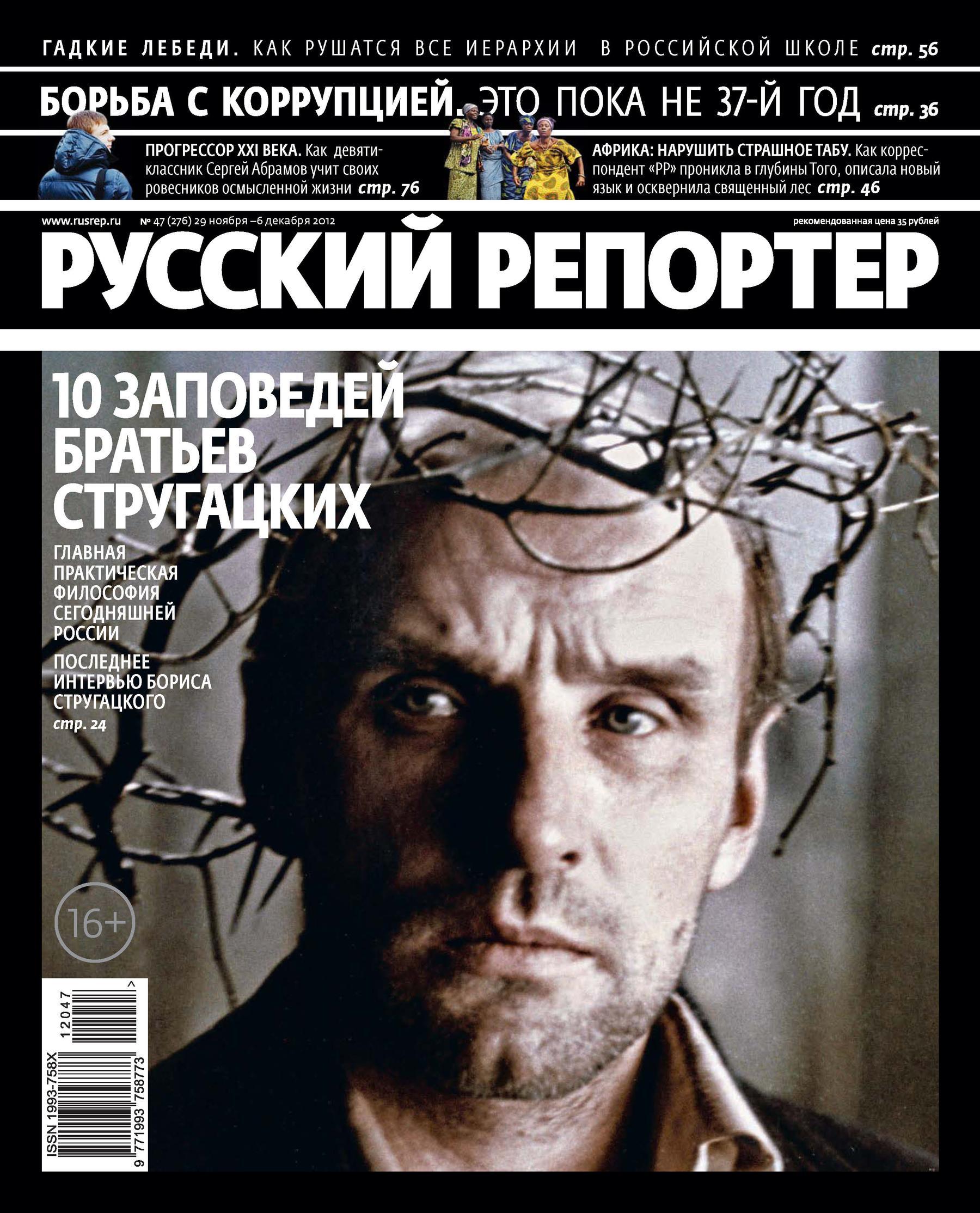 Фото - Отсутствует Русский Репортер №47/2012 отсутствует русский репортер 15 2012