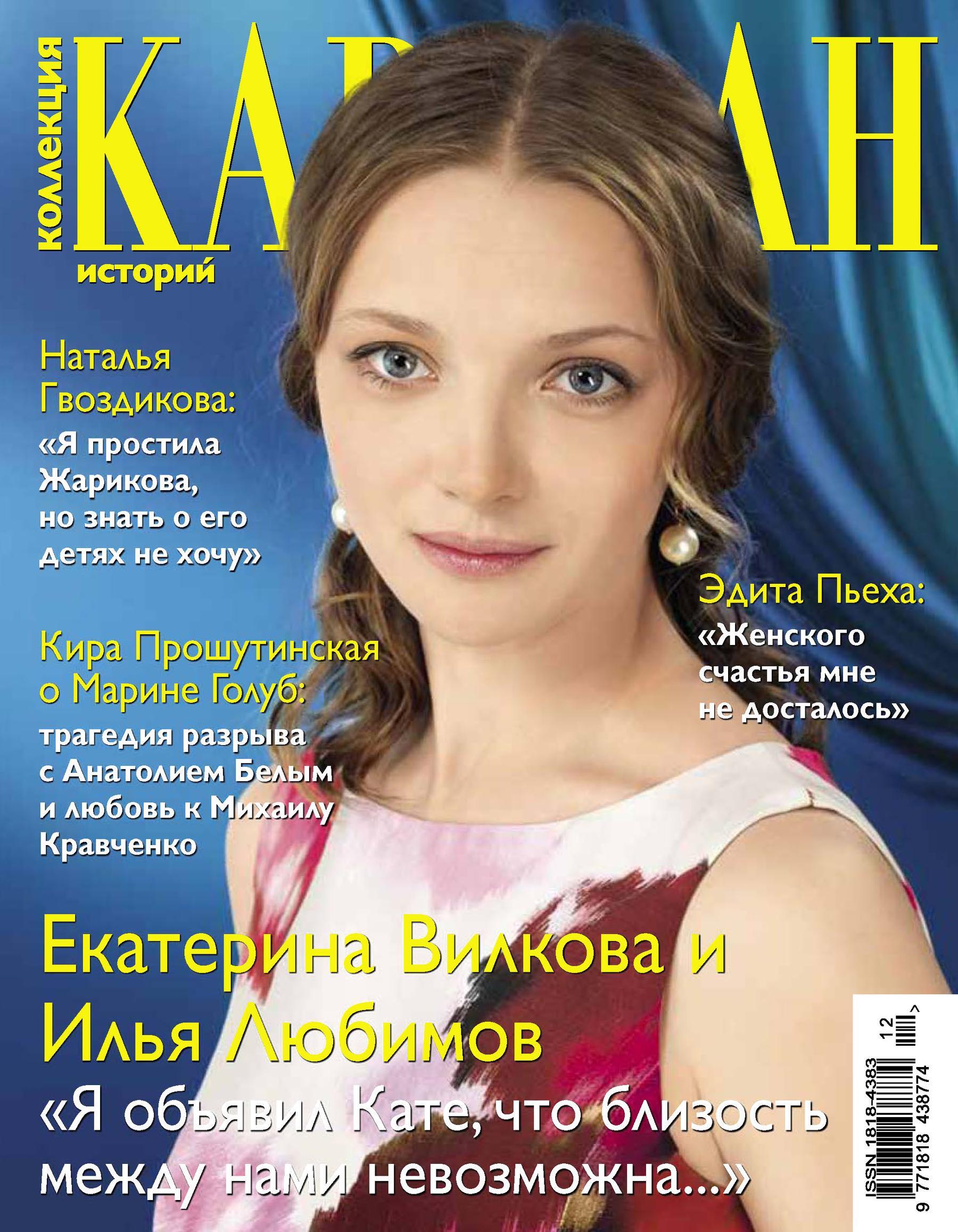 Отсутствует Коллекция Караван историй №12 / декабрь 2012 пять историй про любовь