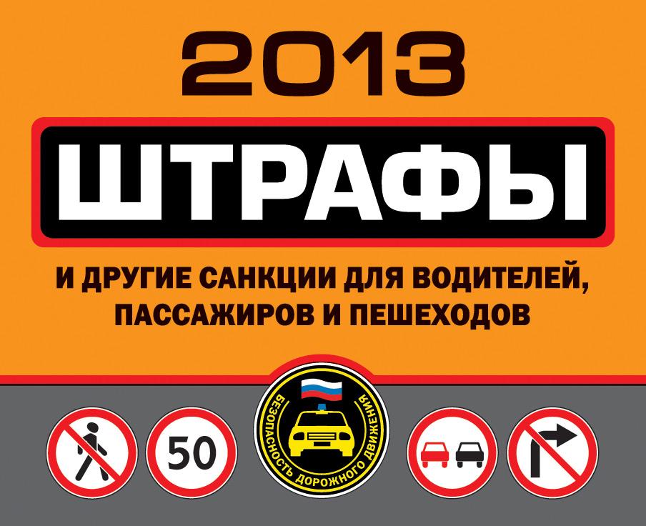 Отсутствует Штрафы и другие санкции для водителей, пассажиров и пешеходов 2013 все цены