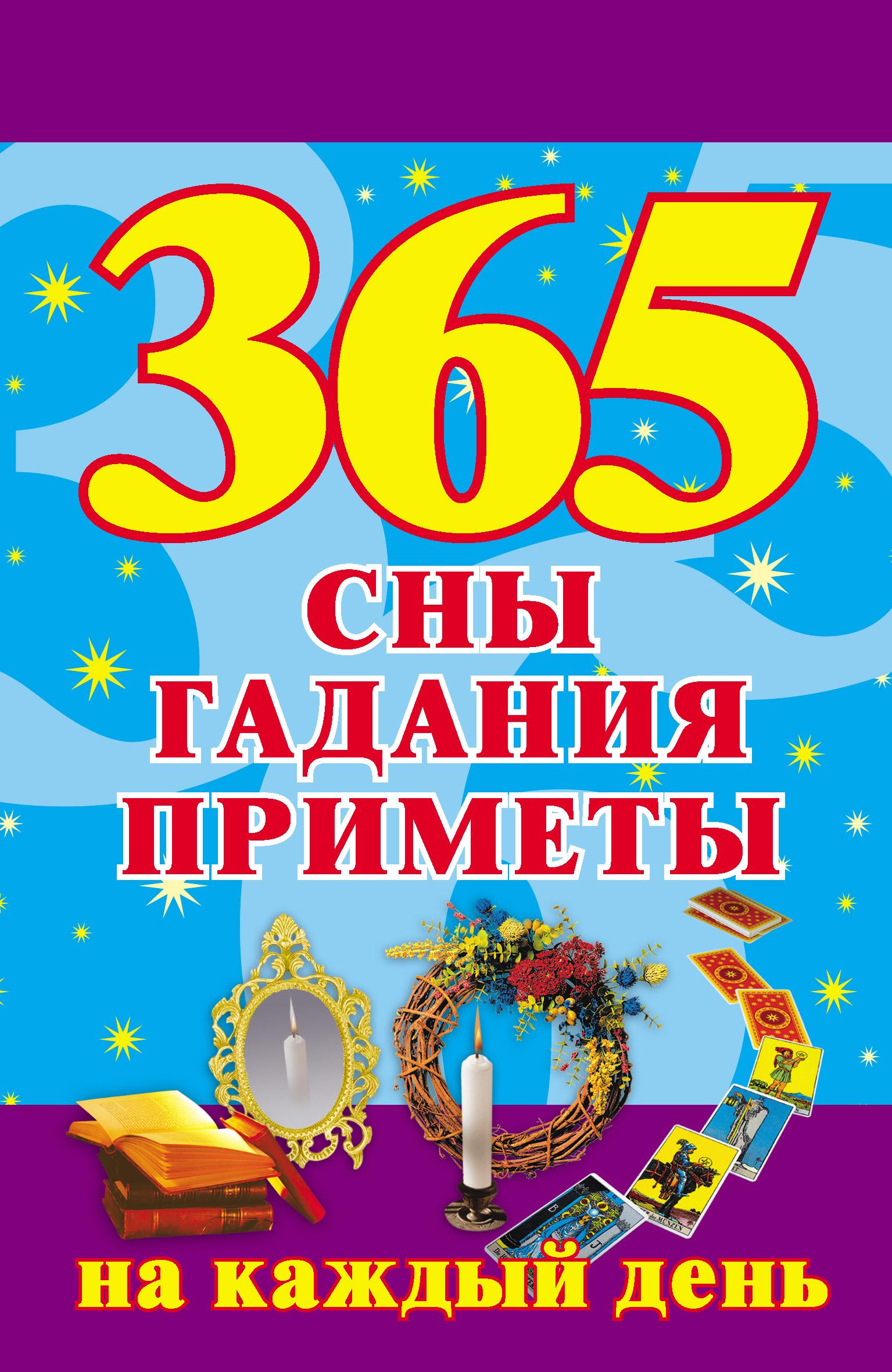 Отсутствует 365. Сны, гадания, приметы на каждый день ольшевская н сост 365 сны гадания приметы на каждый день