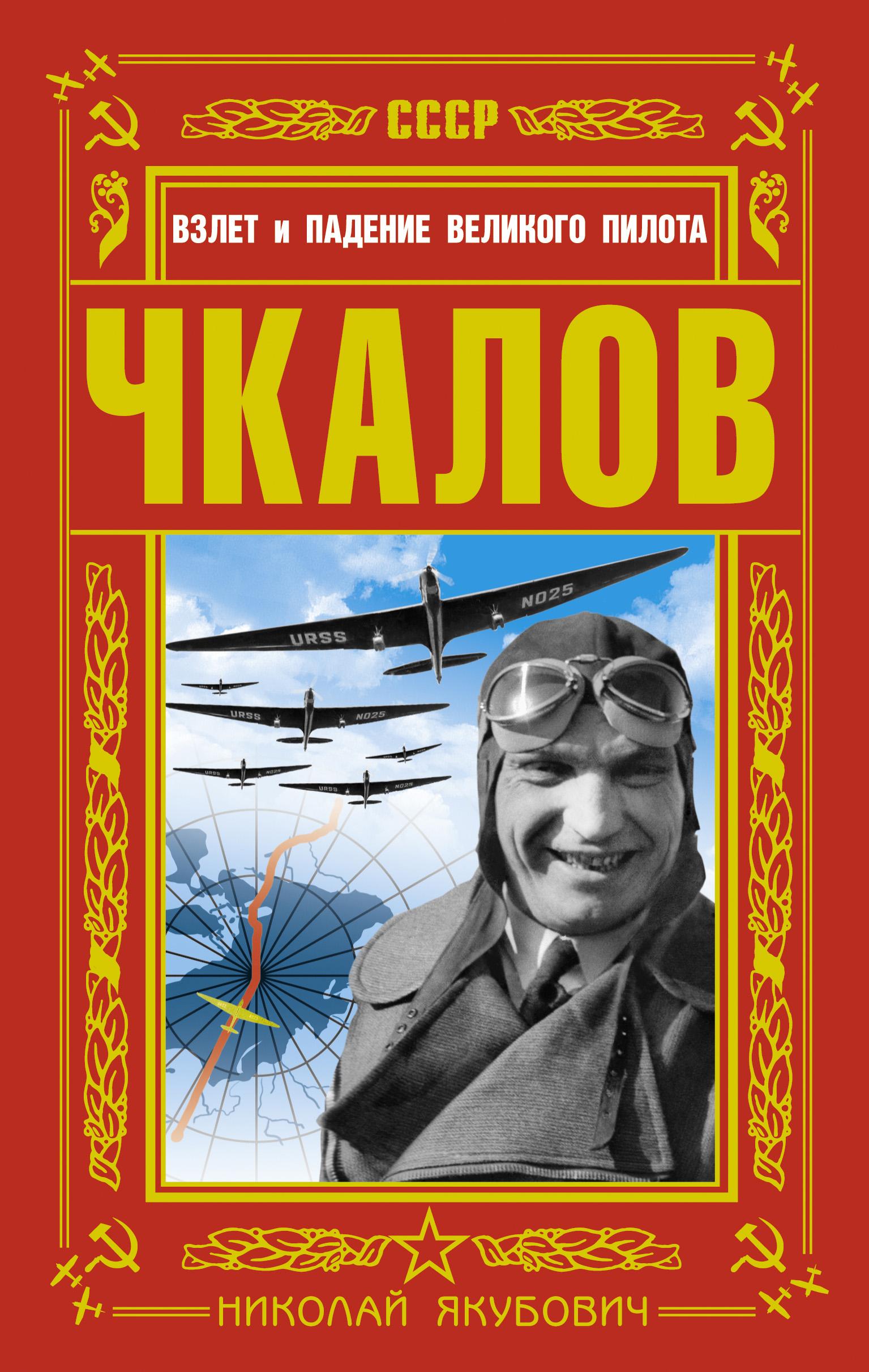Николай Якубович Чкалов. Взлет и падение великого пилота