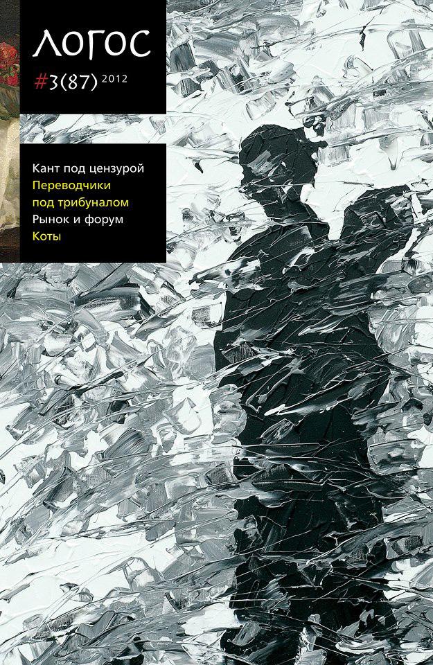 Отсутствует Журнал «Логос» №3/2012