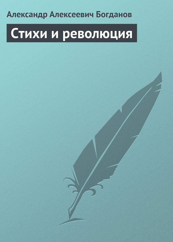 Стихи и революция