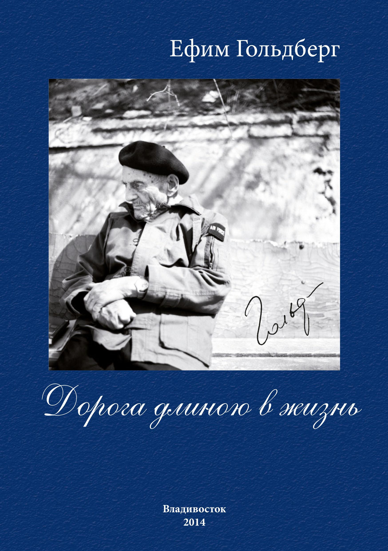Ефим Гольдберг Дорога длиною в жизнь гольдберг и и почерк зеркало души