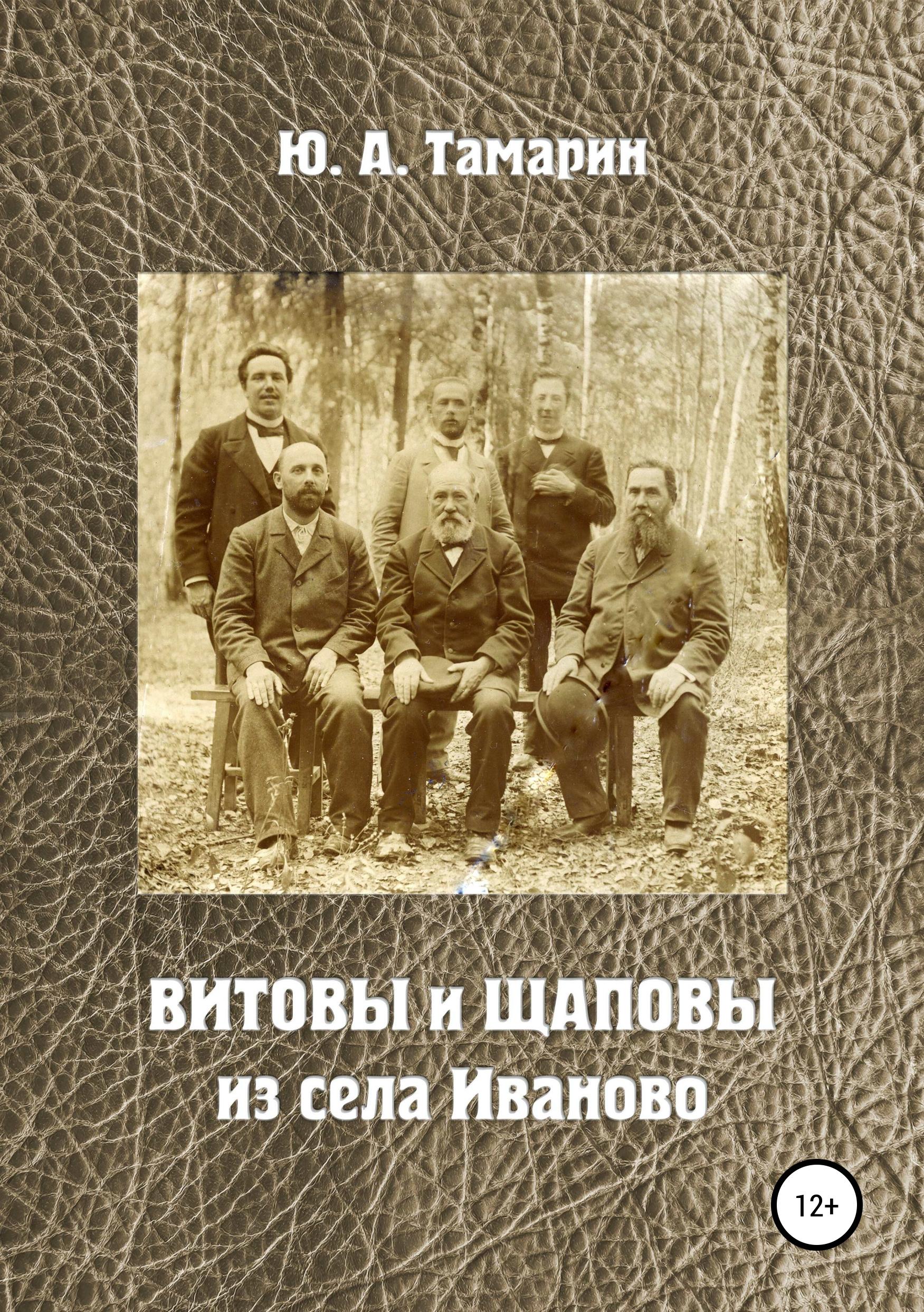 Юрий Александрович Тамарин Витовы и Щаповы из села Иваново
