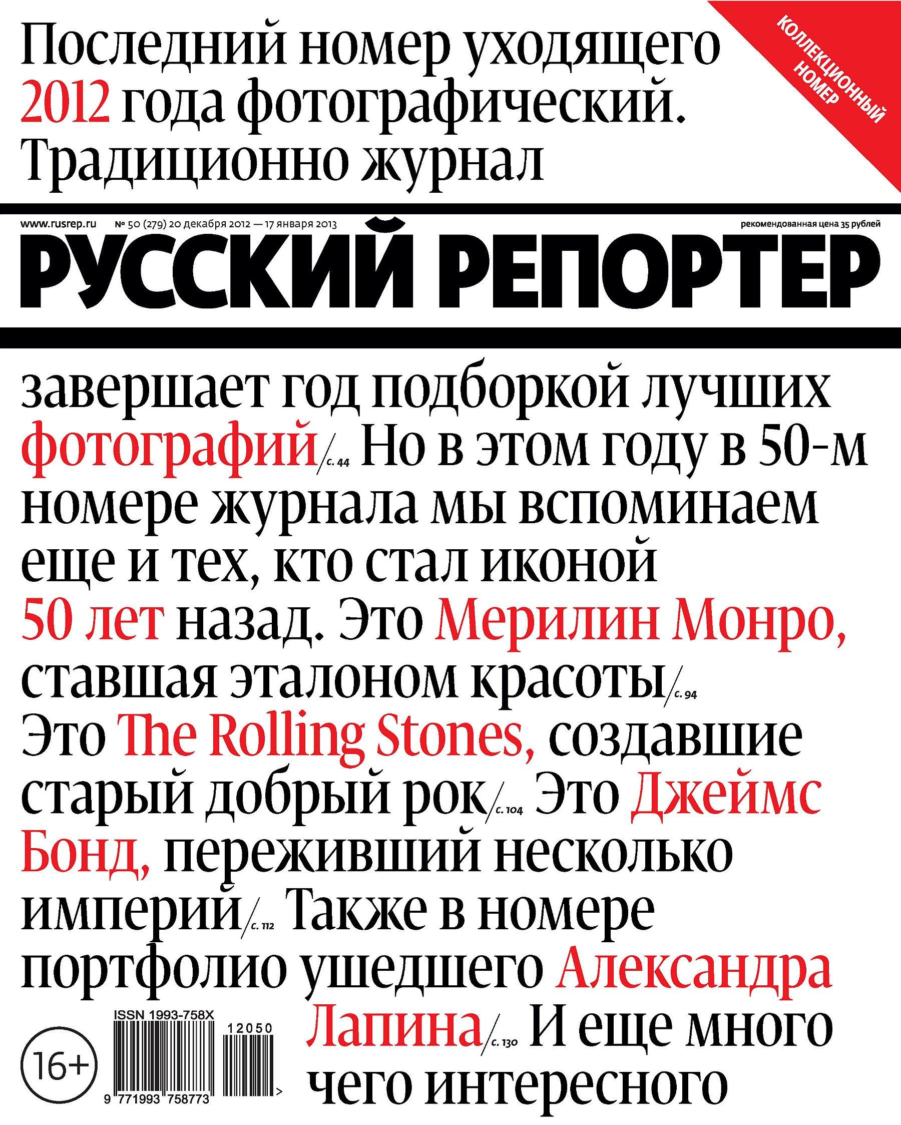 Фото - Отсутствует Русский Репортер №50/2012 отсутствует русский репортер 15 2012