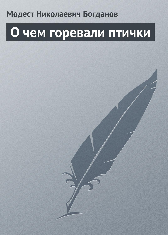 Модест Николаевич Богданов О чем горевали птички
