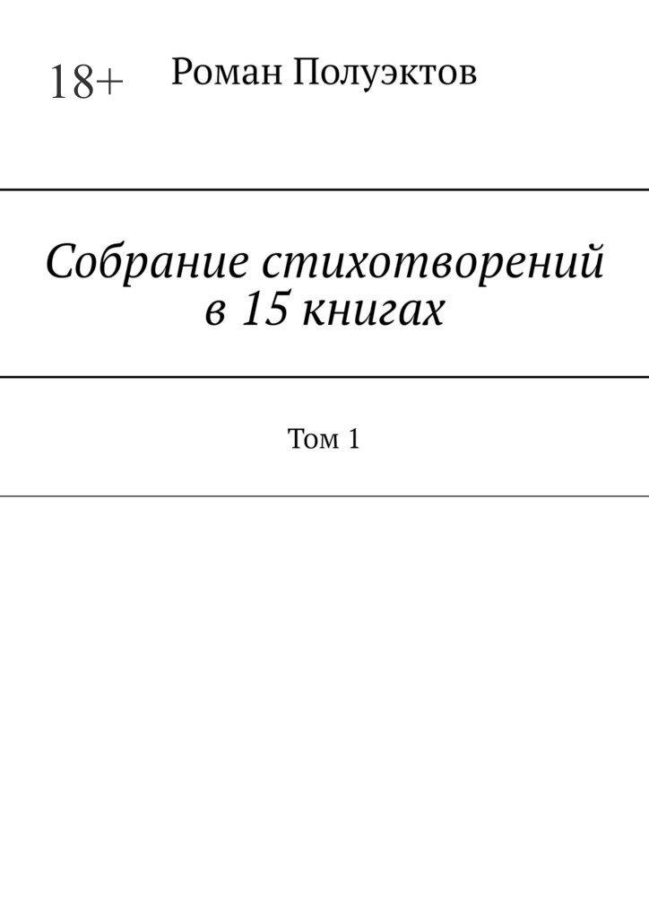 Роман Полуэктов Собраниестихотворений в15книгах. Том 1 аппиано алессандра завтра все наладится роман