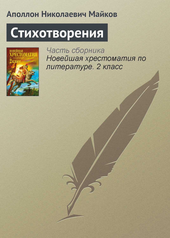 Аполлон Майков Стихотворения аполлон майков аполлон майков избранные стихотворения