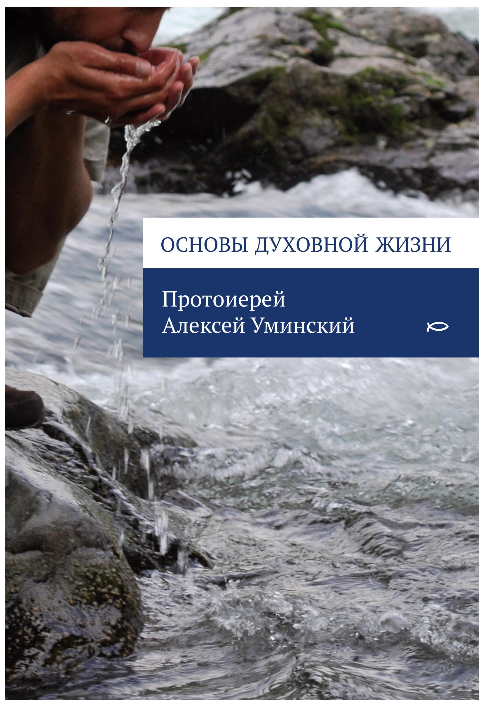 Основы духовной жизни ( протоиерей Алексей Уминский  )