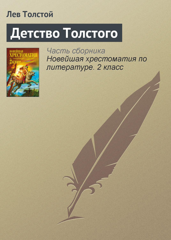 Лев Толстой Детство Толстого я думаю о ней