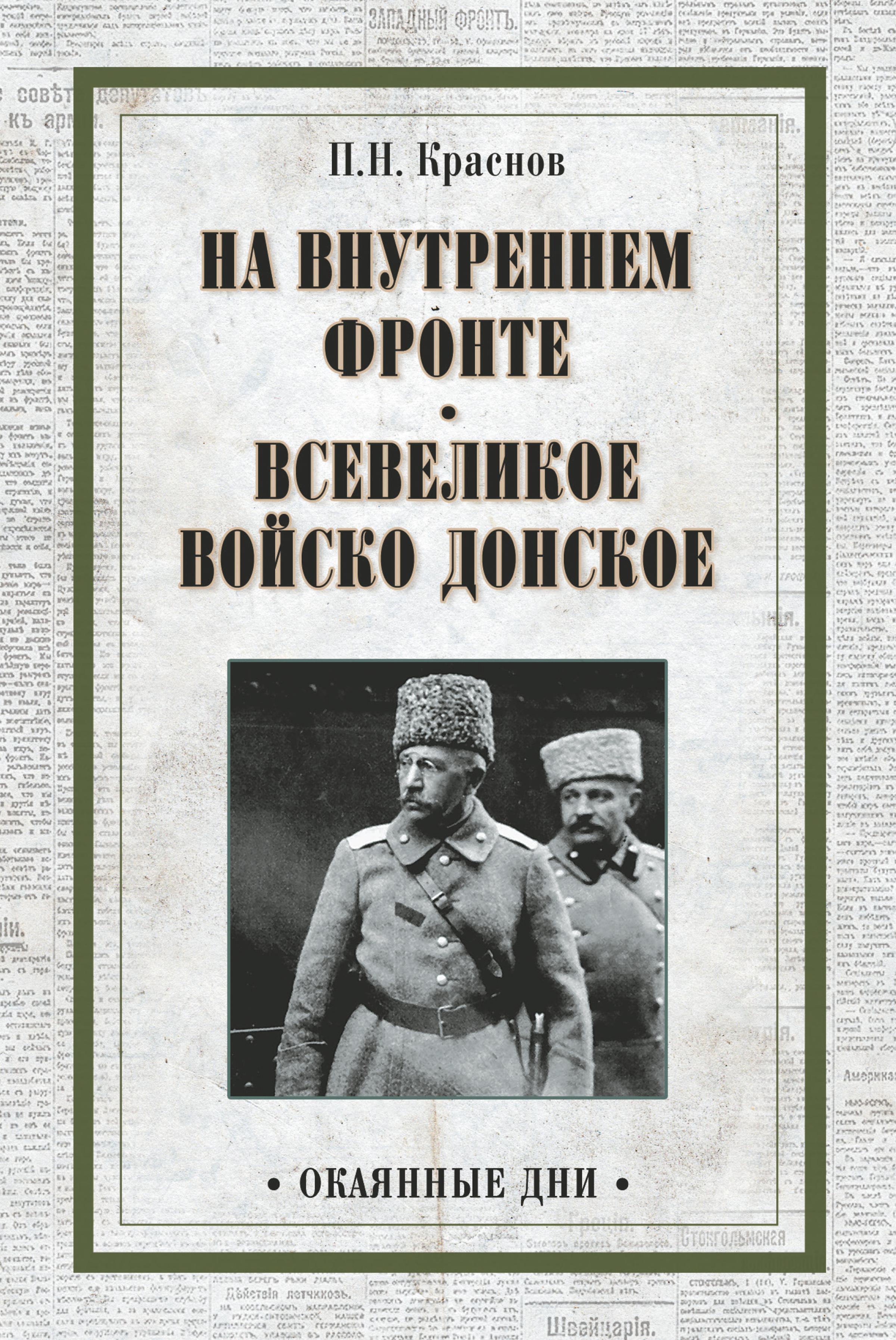 На внутреннем фронте. Всевеликое войско Донское (сборник)