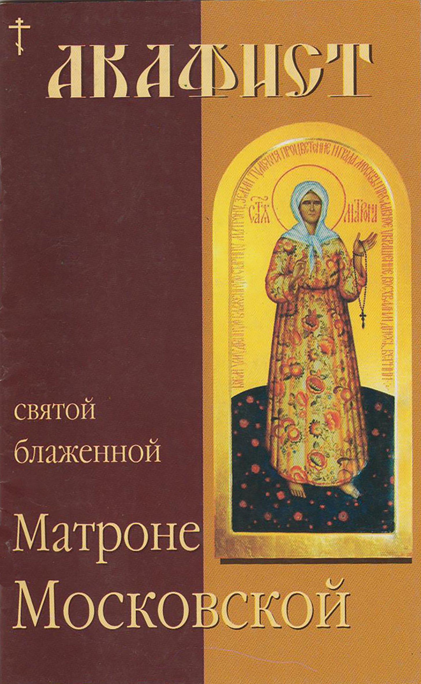 Отсутствует Акафист святой блаженной Матроне Московской