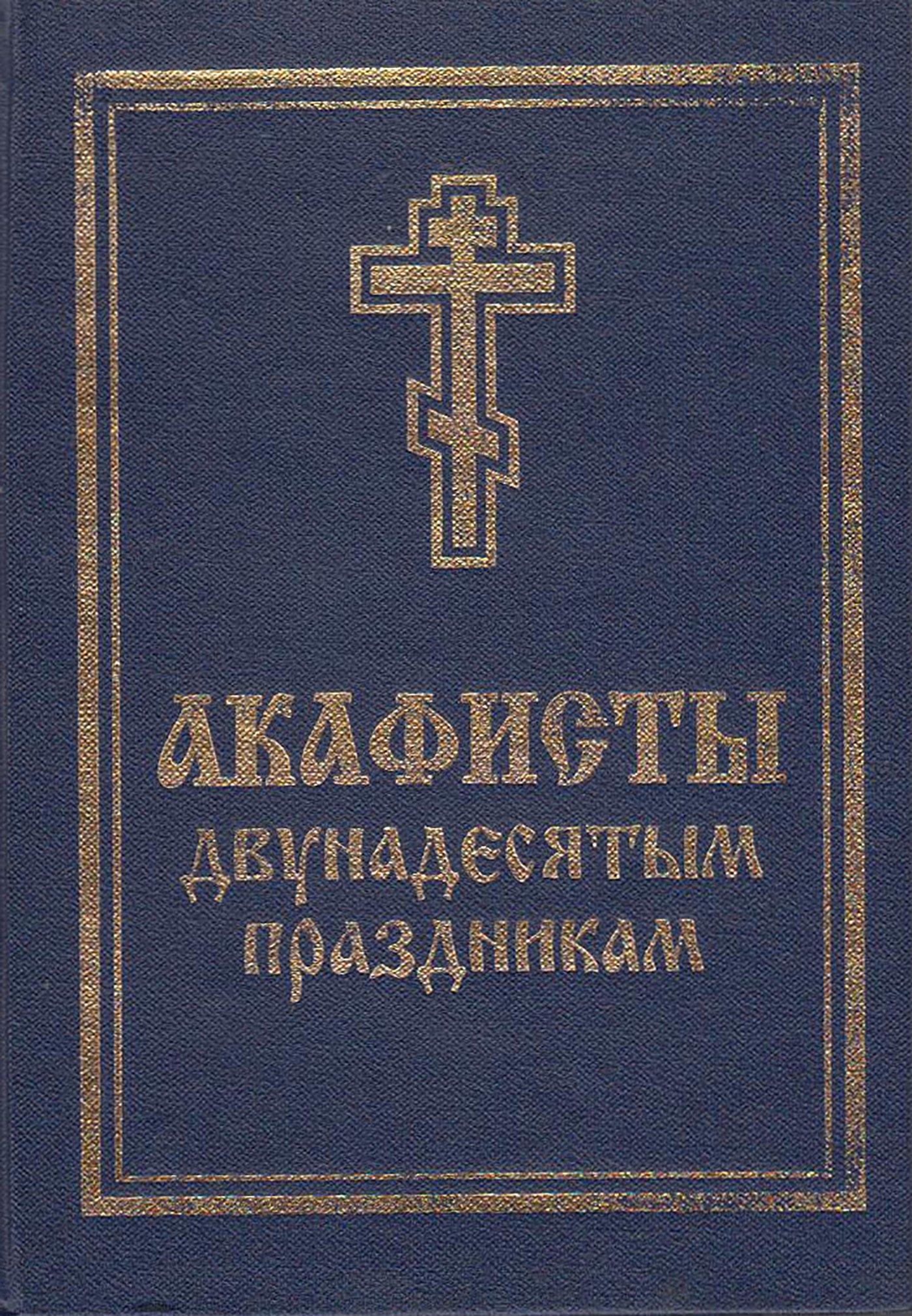 Отсутствует Акафисты святой Пасхе, Двунадесятым праздникам, Лазареву воскресению и сошествию Святого Духа акафисты
