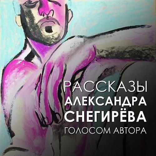 Александр Снегирёв Делал, как для себя