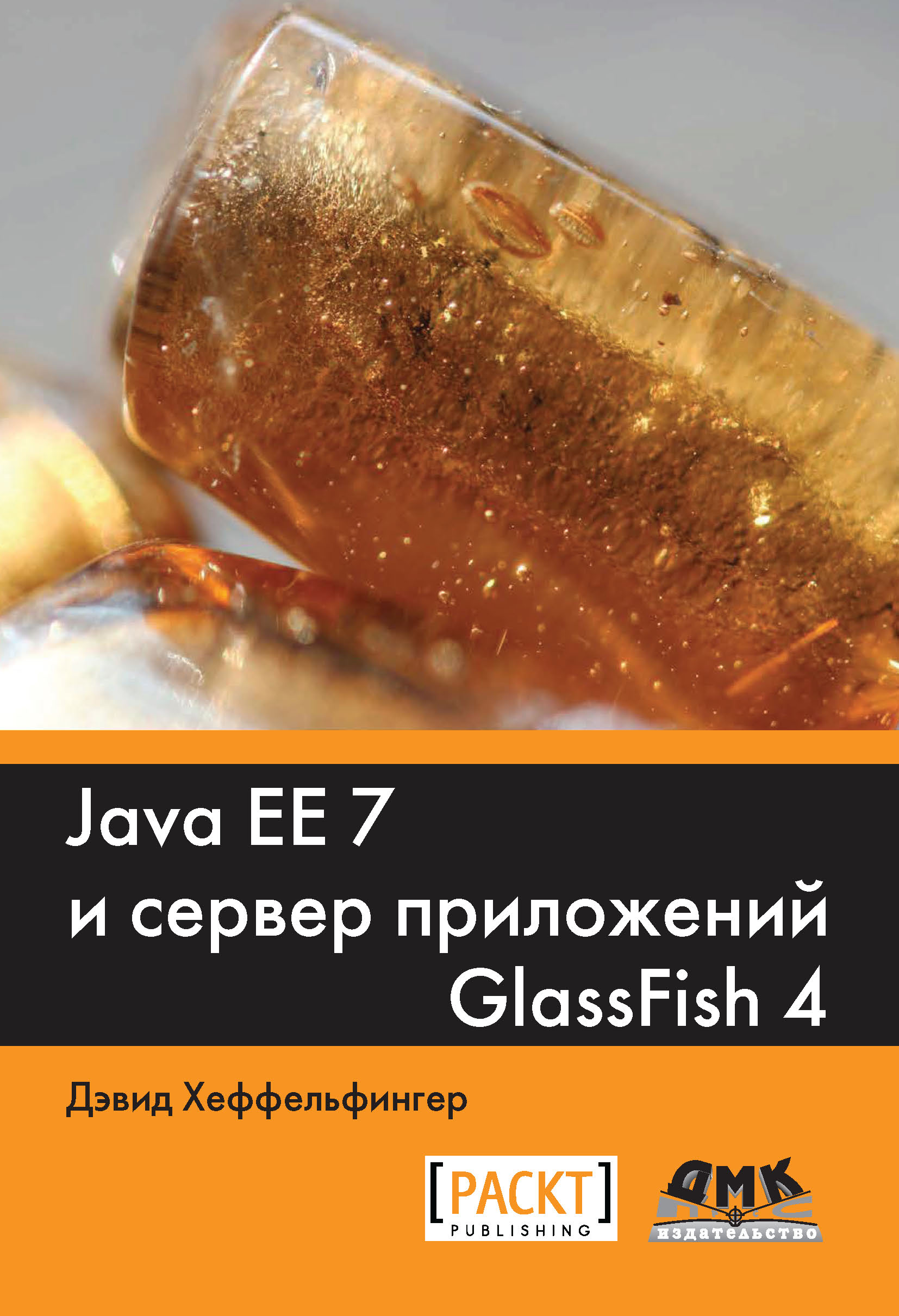 Дэвид Хеффельфингер Java EE 7 и сервер приложений GlassFish4 ajay vohra deepak vohra pro xml development with java technology
