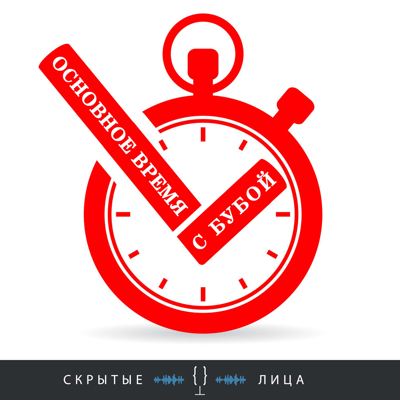 Митя Якушкин Выпуск 46 митя якушкин выпуск 5