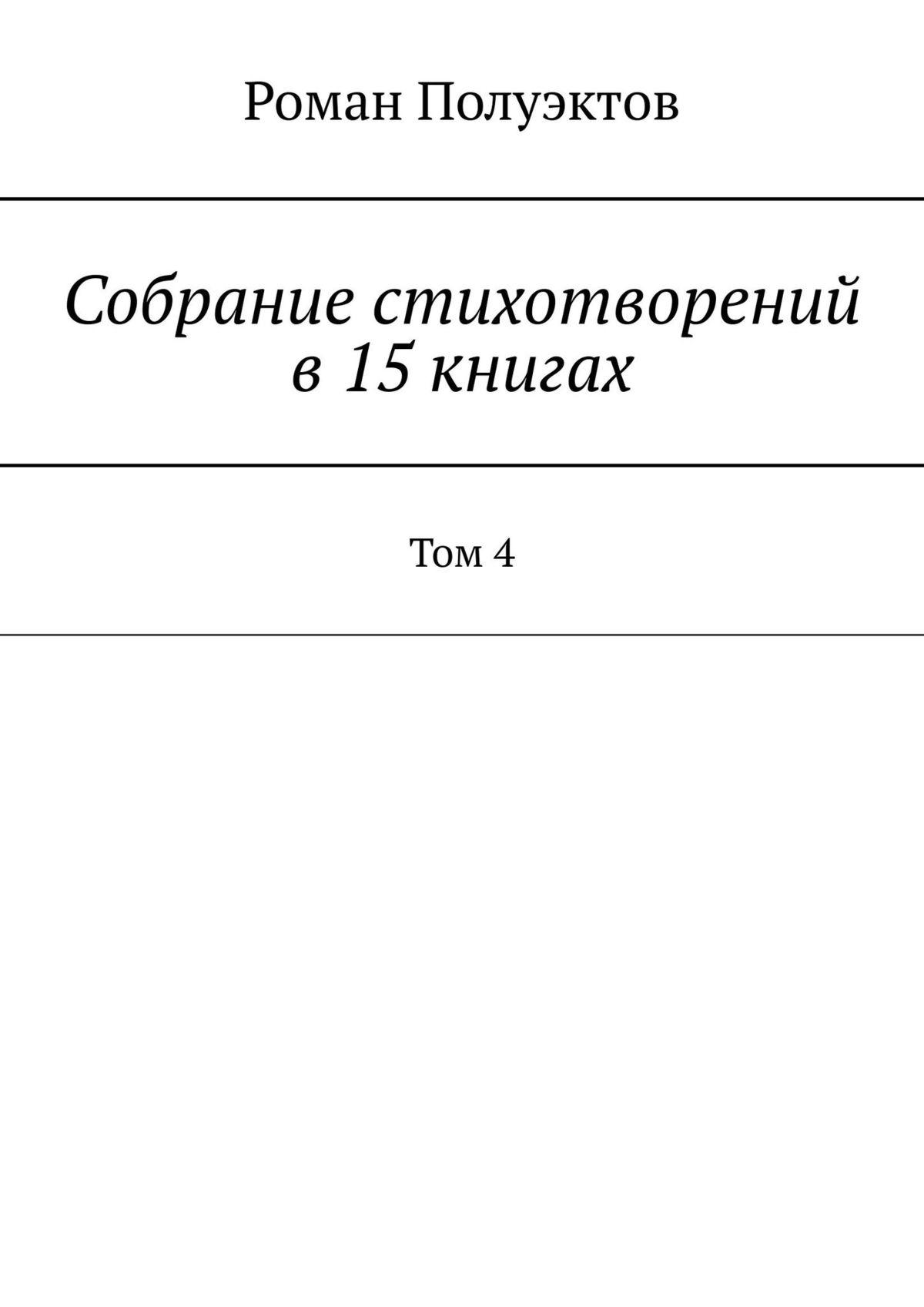 Роман Полуэктов Собраниестихотворений в15книгах. Том4 аппиано алессандра завтра все наладится роман