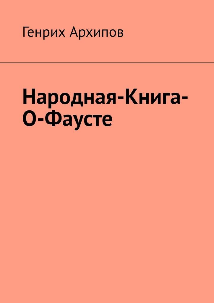 Генрих Архипов Народная-Книга-О-Фаусте генрих архипов народная книга о фаусте